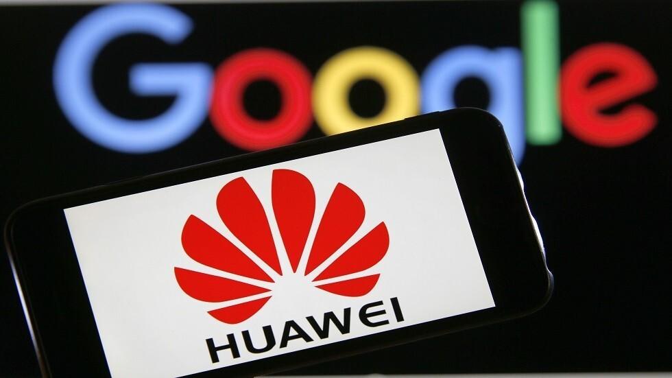 غوغل تحظر تطبيقا شهيرا على أندرويد لمستخدمي هواتف هواوي قريبا