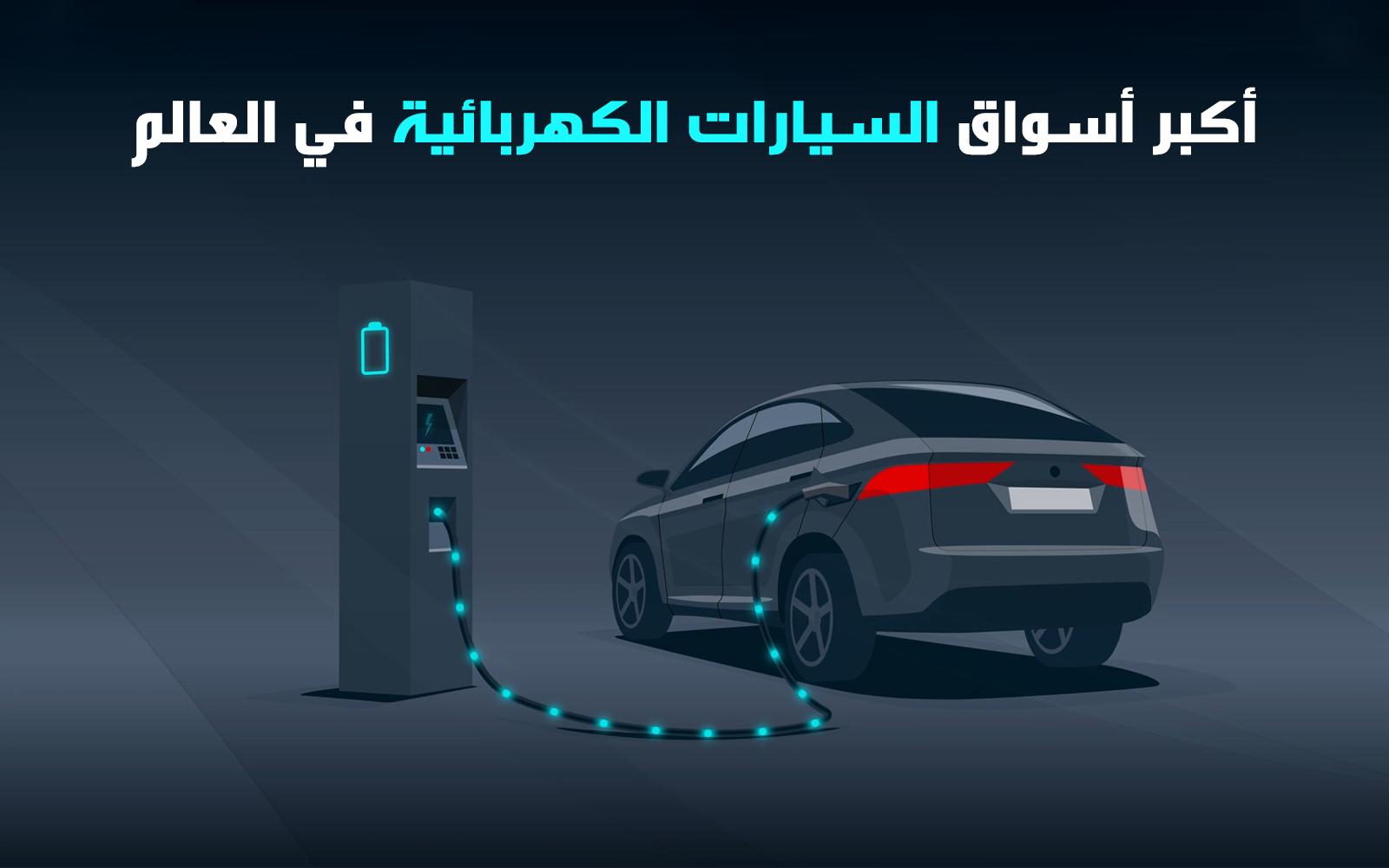 أكبر أسواق السيارات الكهربائية في العالم