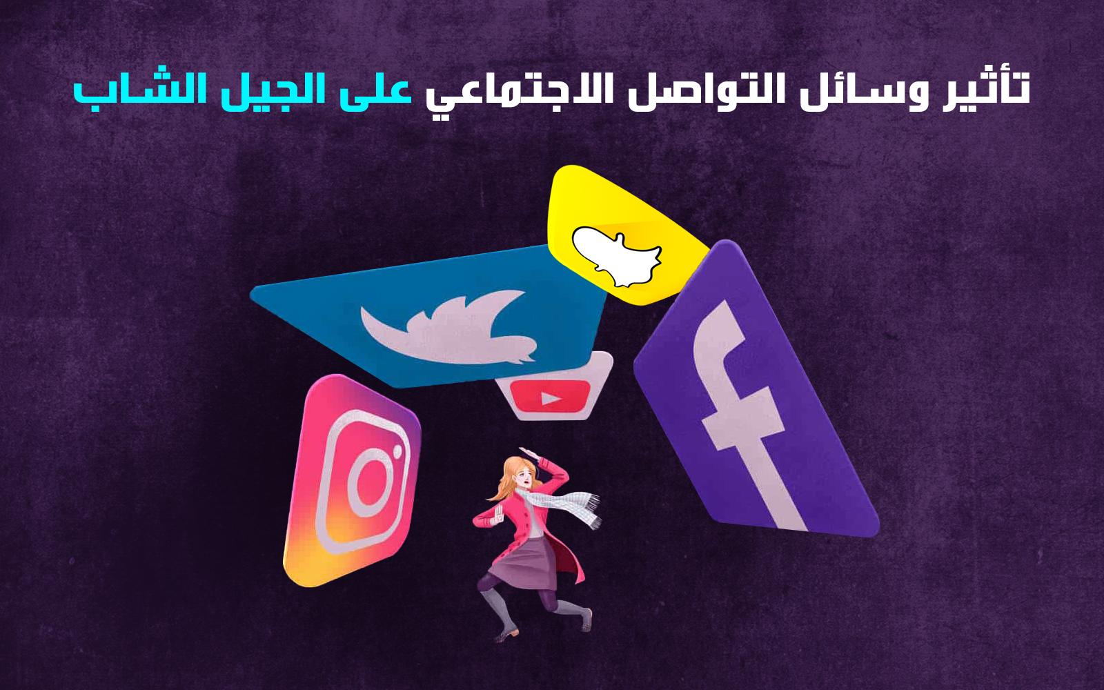 تأثير وسائل التواصل الاجتماعي على الجيل الشاب