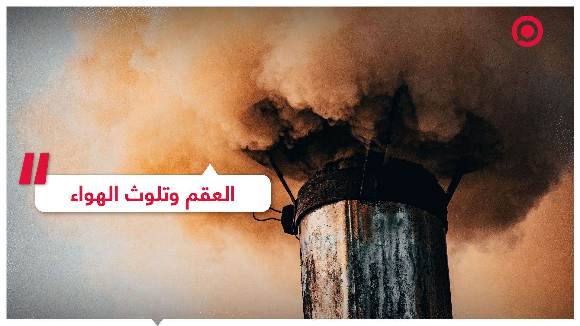 دراسة: الهواء الملوث مرتبط بالإصابة بالعقم