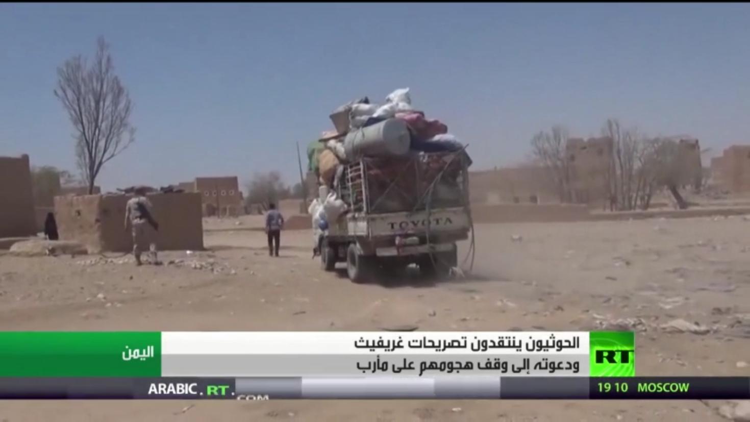 الحوثيون ينتقدون تصريحات غريفيث