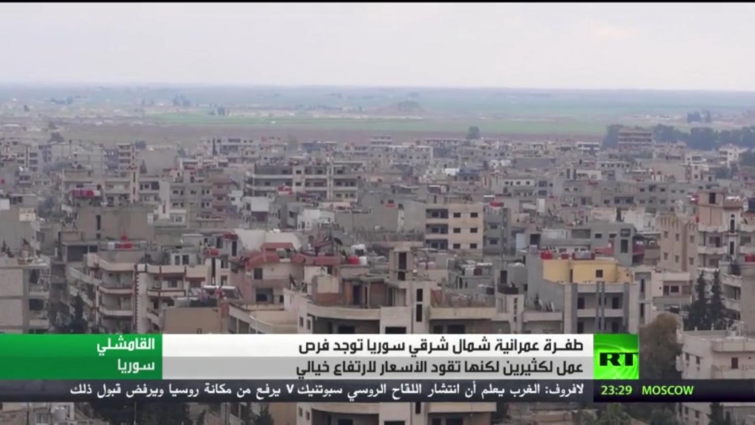 طفرة عمرانية شمال شرقي سوريا