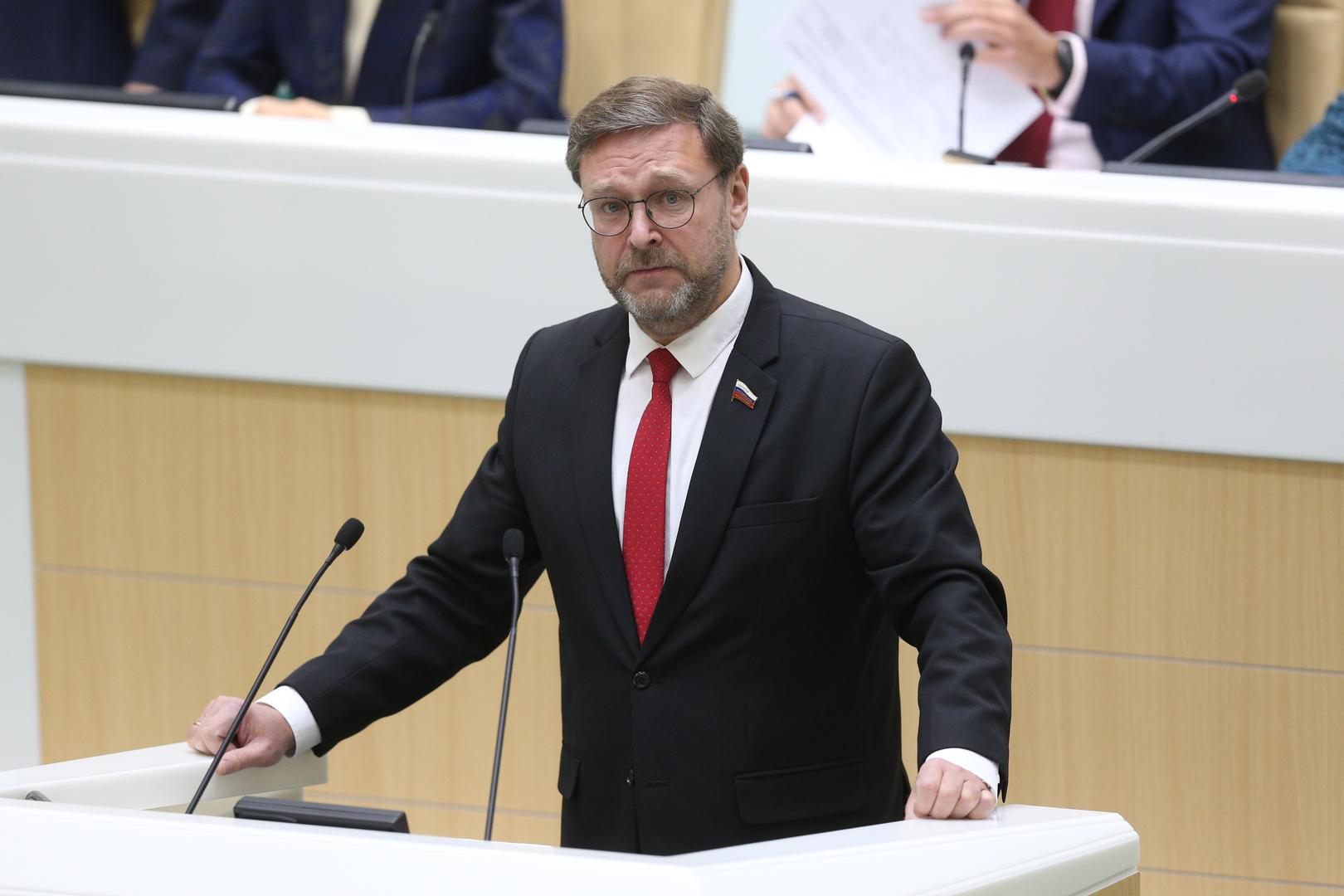 رئيس لجنة الشؤون الخارجية بمجلس الاتحاد الروسي قسطنطين كوساتشوف