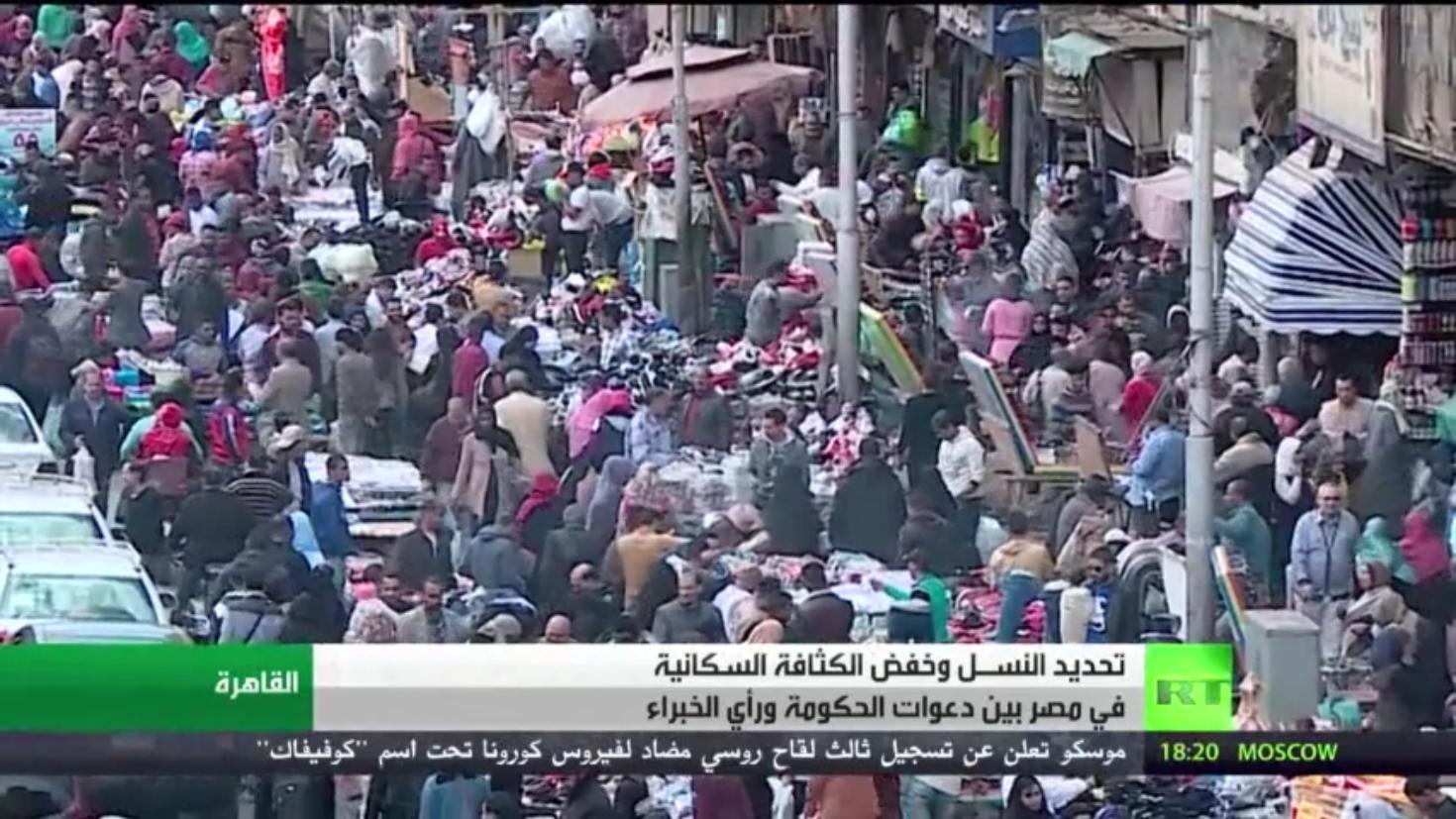 مصر.. تحديد النسل وملف التنمية