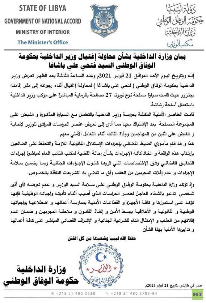 ليبيا.. داخلية