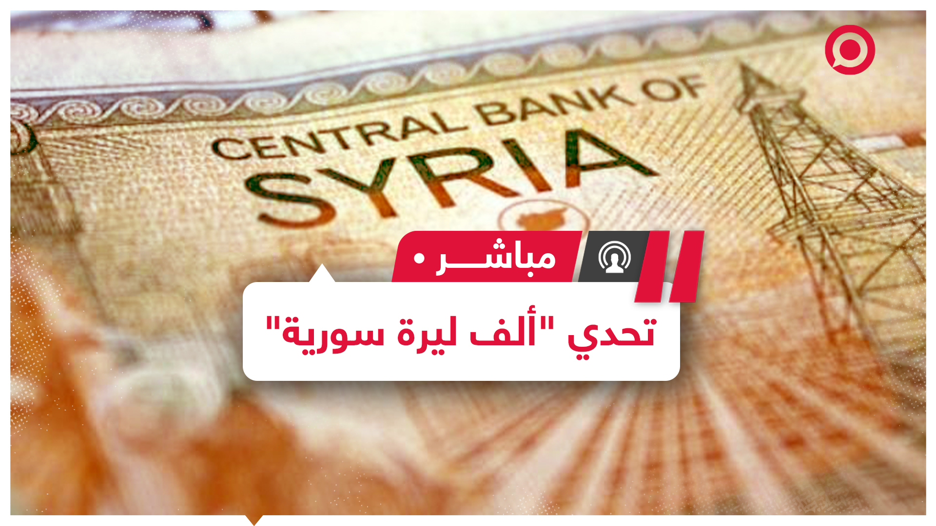 #سوريا #اقتصاد #باسم_ياخور