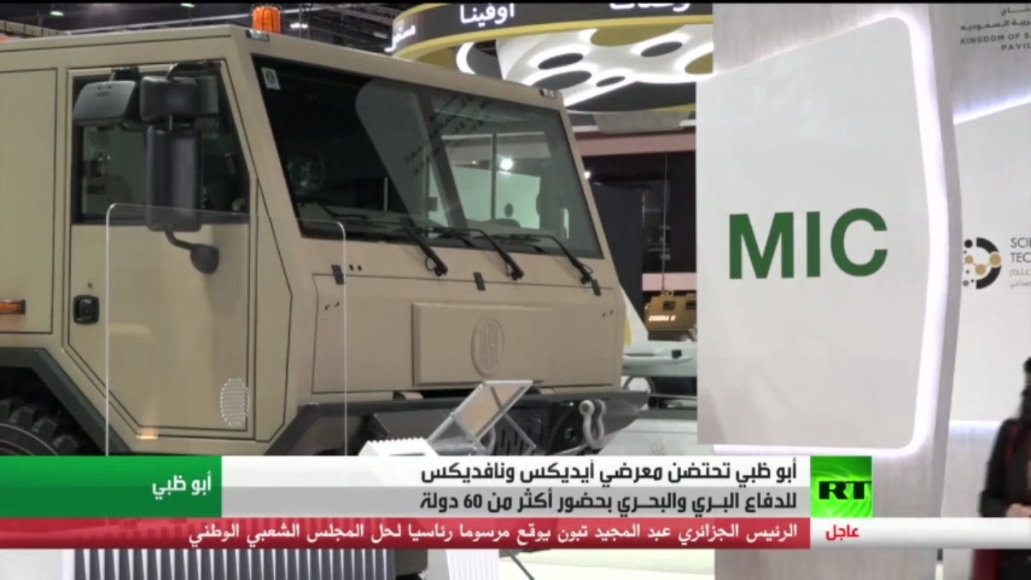 أبو ظبي تحتضن معرضي آيديكس ونافديكس