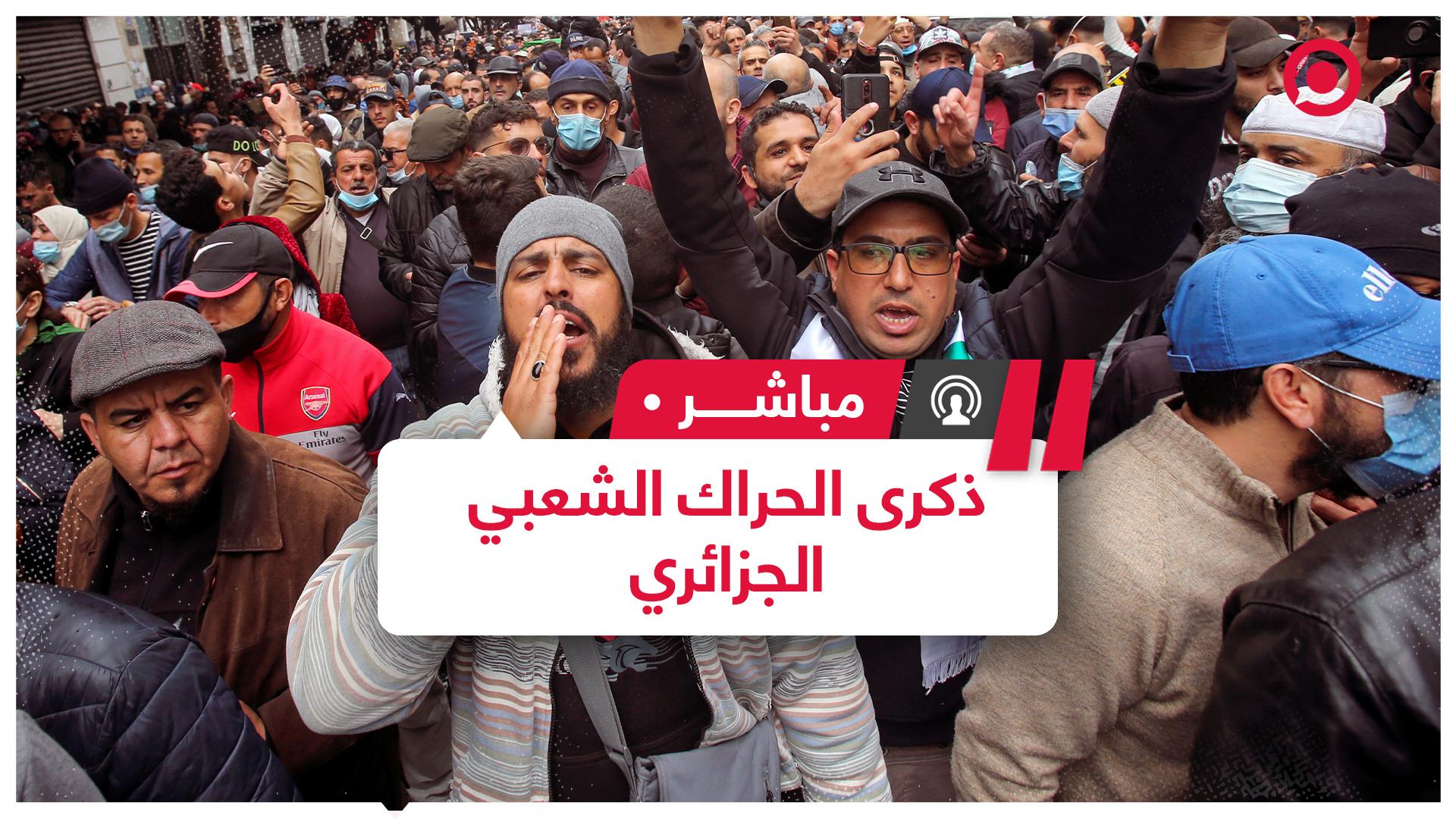 في الذكرى الثانية للحراك الشعبي الجزائري مظاهرات في العاصمة وعدة مدن أخرى