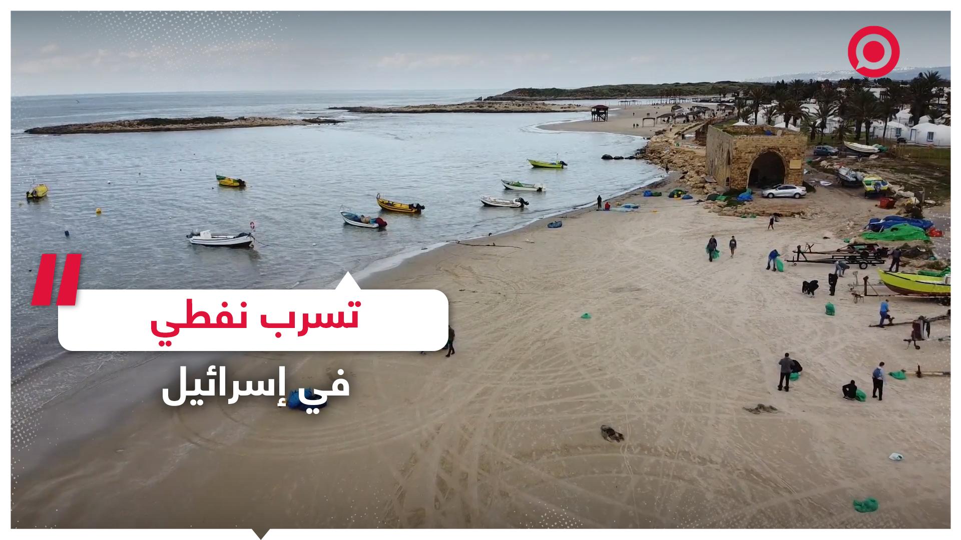 تسرب نفطي يهدد الحياة البحرية في إسرائيل