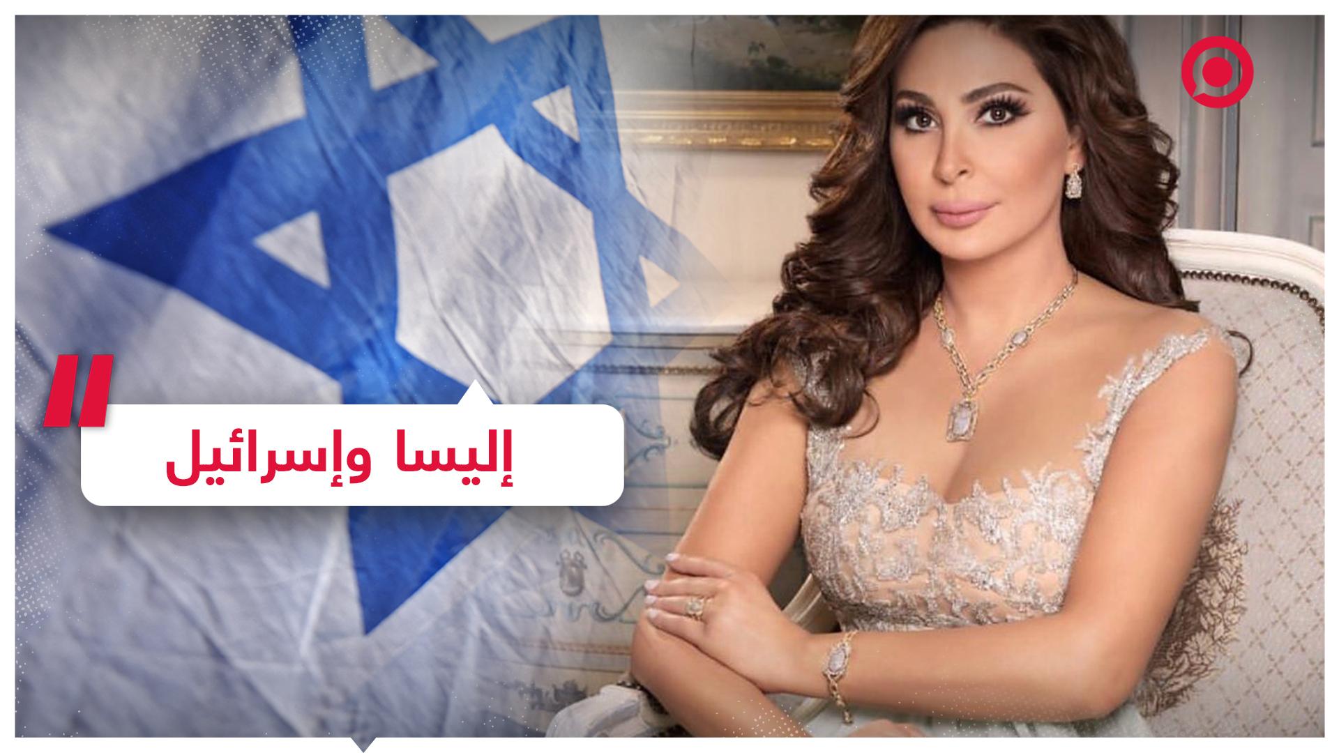 #إليسا #لبنان #إسرائيل #فن