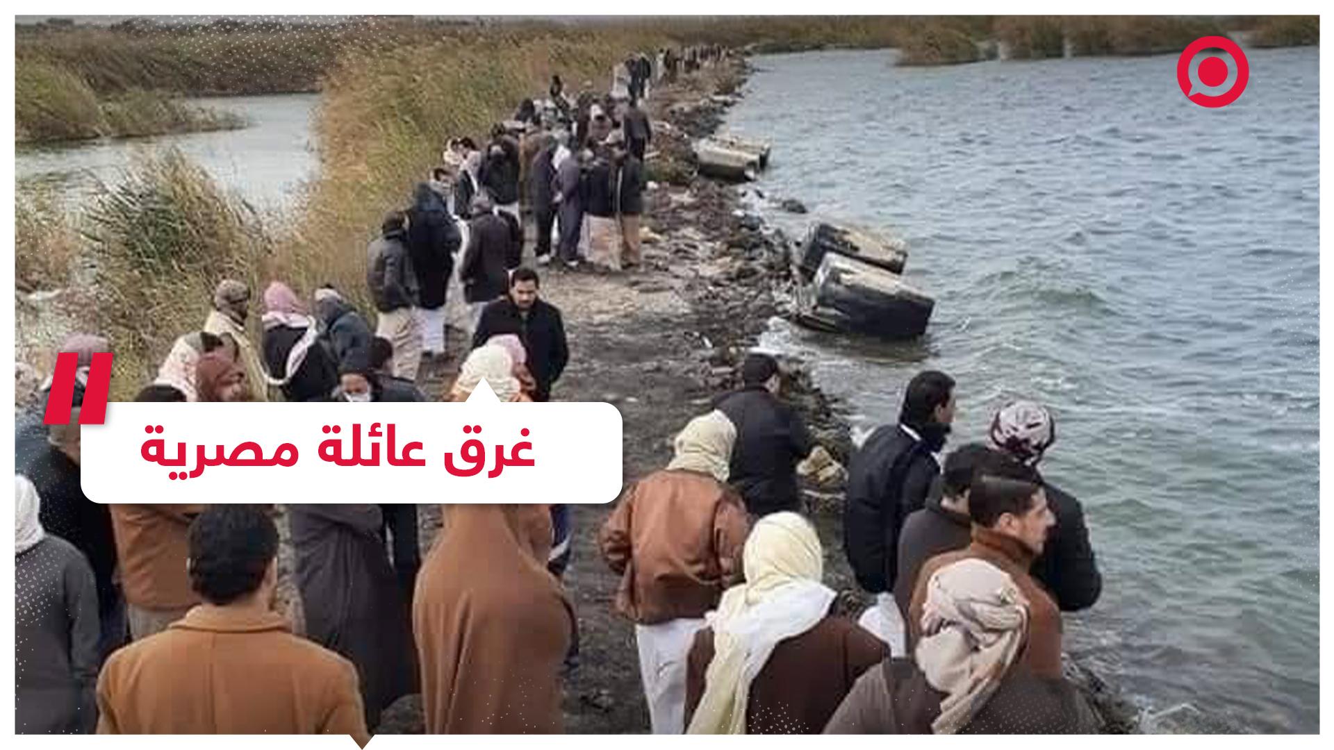 غرق 13 شخصا من عائلة واحدة في مصر