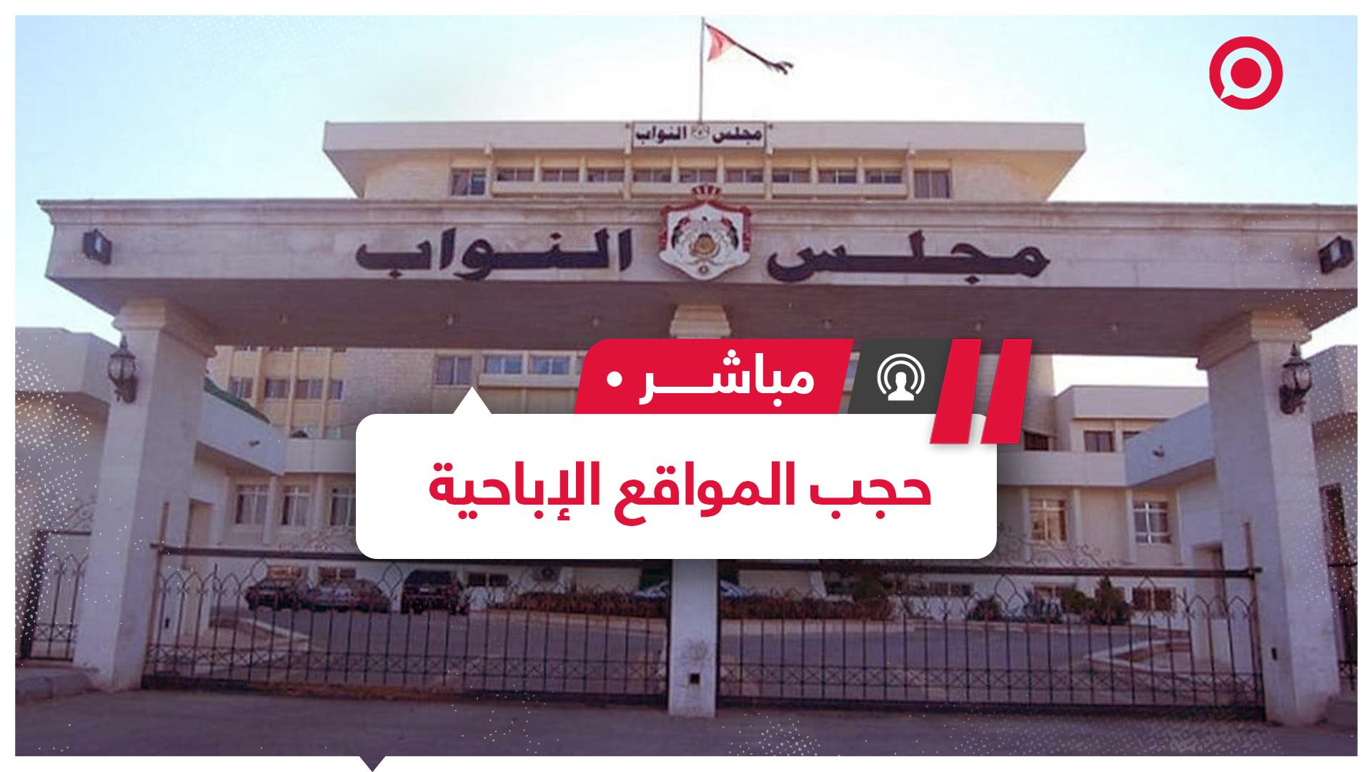 نواب أردنيون يرفعون مذكرة مطالبين بحجب المواقع الإباحية