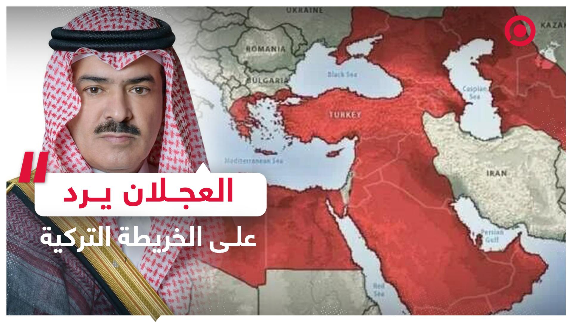 #تركيا #السعودية #خريطة_تركيا_2050 #قناة_تركية