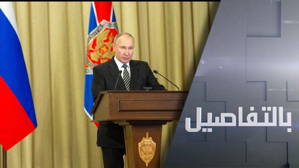 بوتين: الغرب يحاول تقويض أمننا وتنميتنا