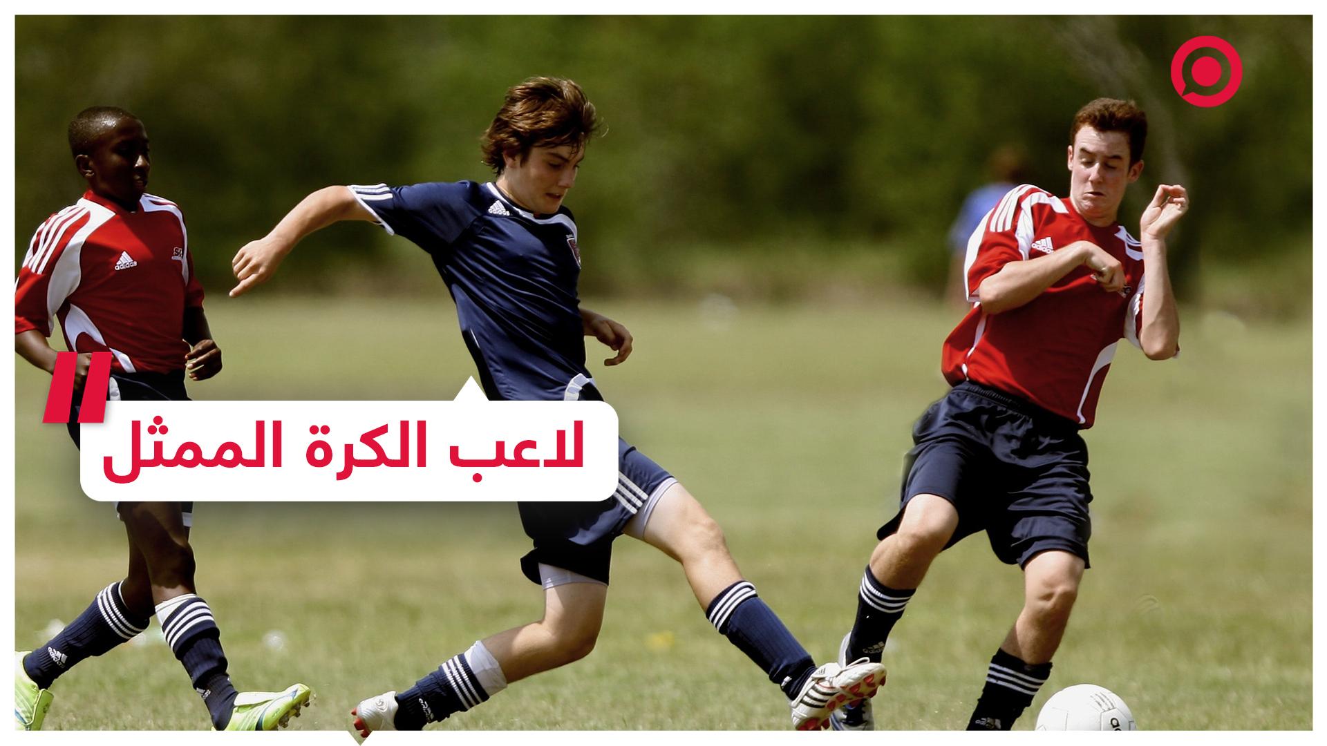 لاعب كرة قدم يتقمص دور ممثل بارع مدعيا تعرضه لاعتداء