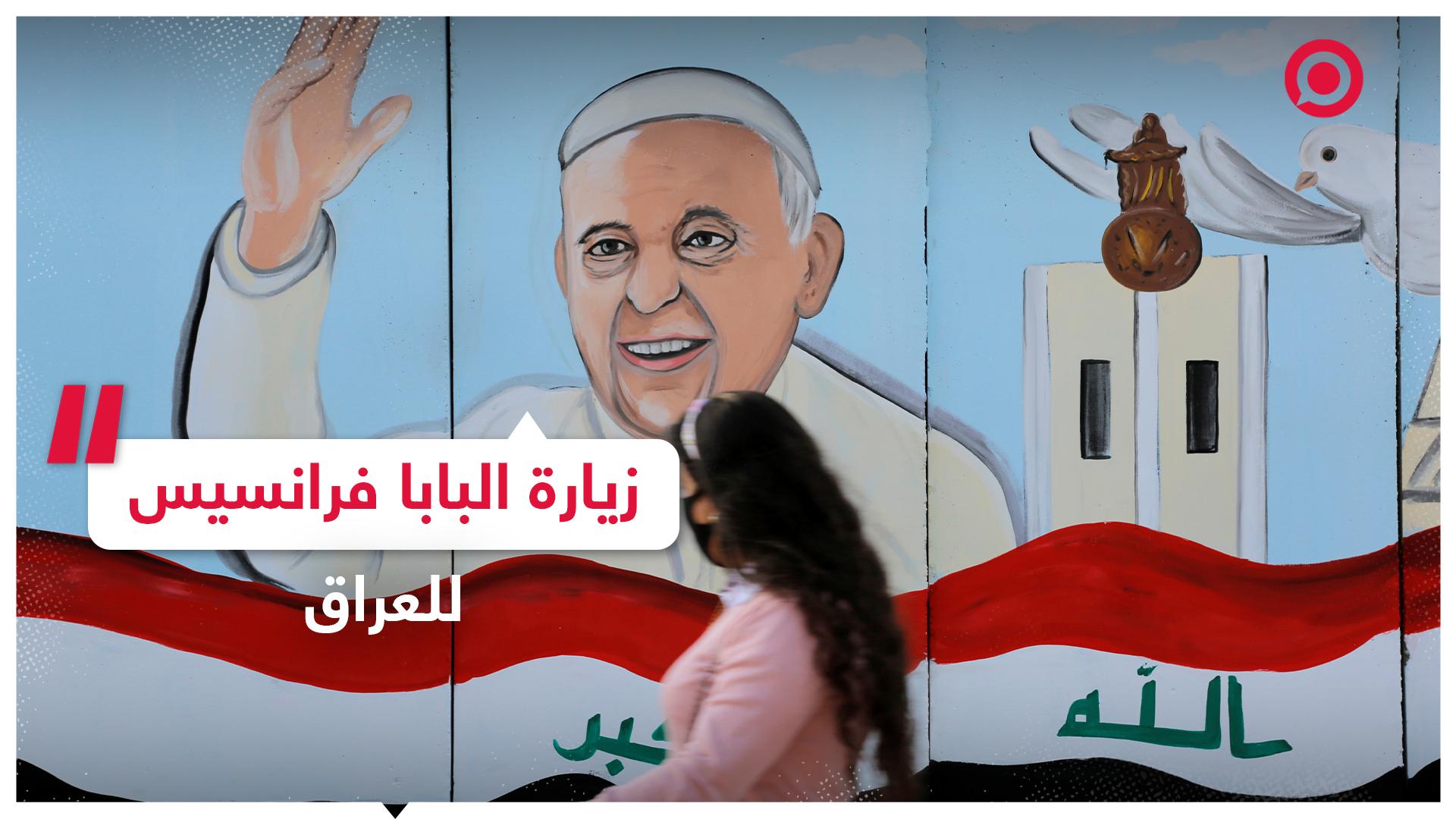 أعمال ترميم برعاية اليونسكو استعدادا لزيارة البابا فرانسيس التاريخية للعراق