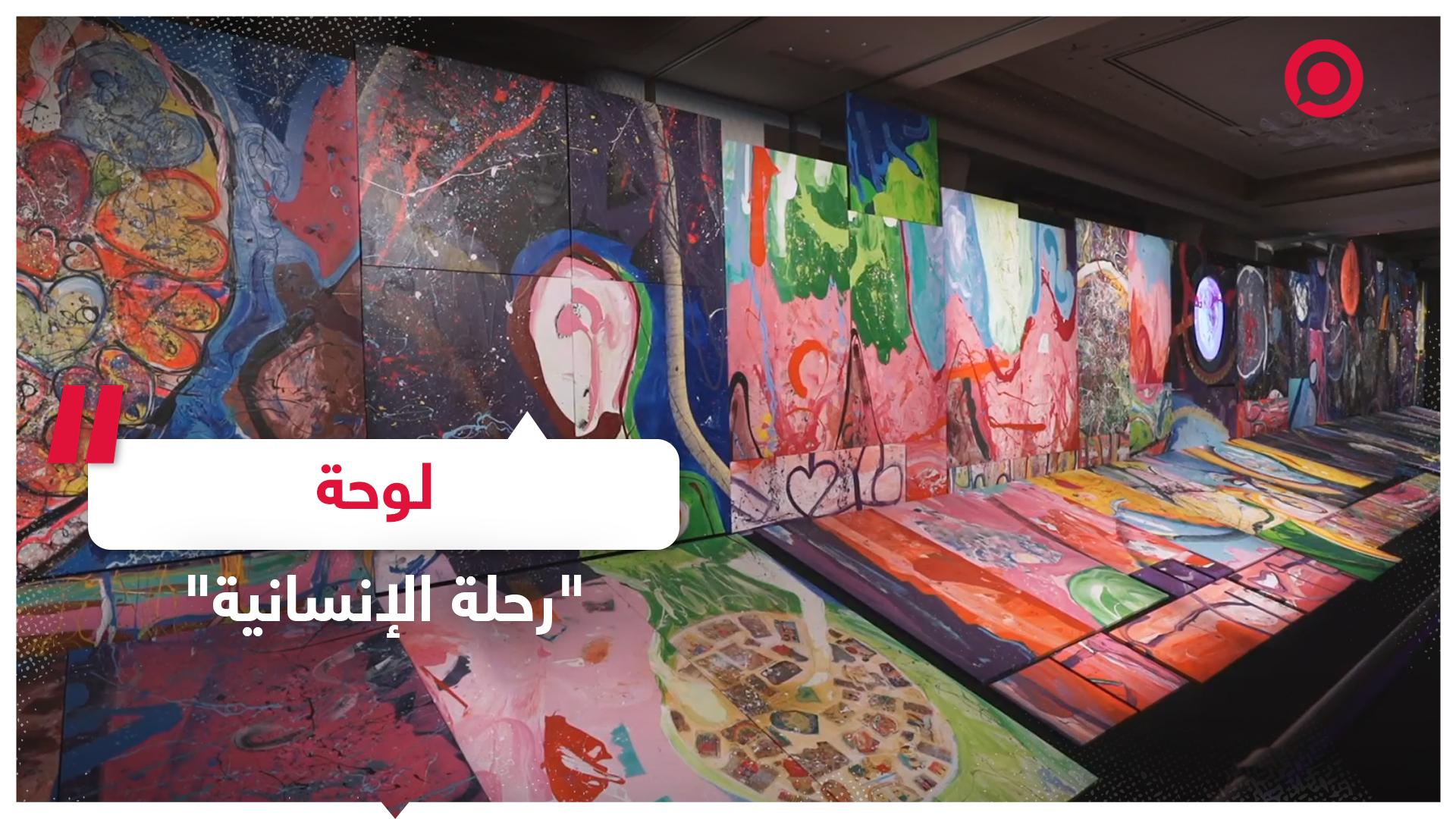 أكبر لوحة فنية في العالم تعرض للبيع في مزاد خيري