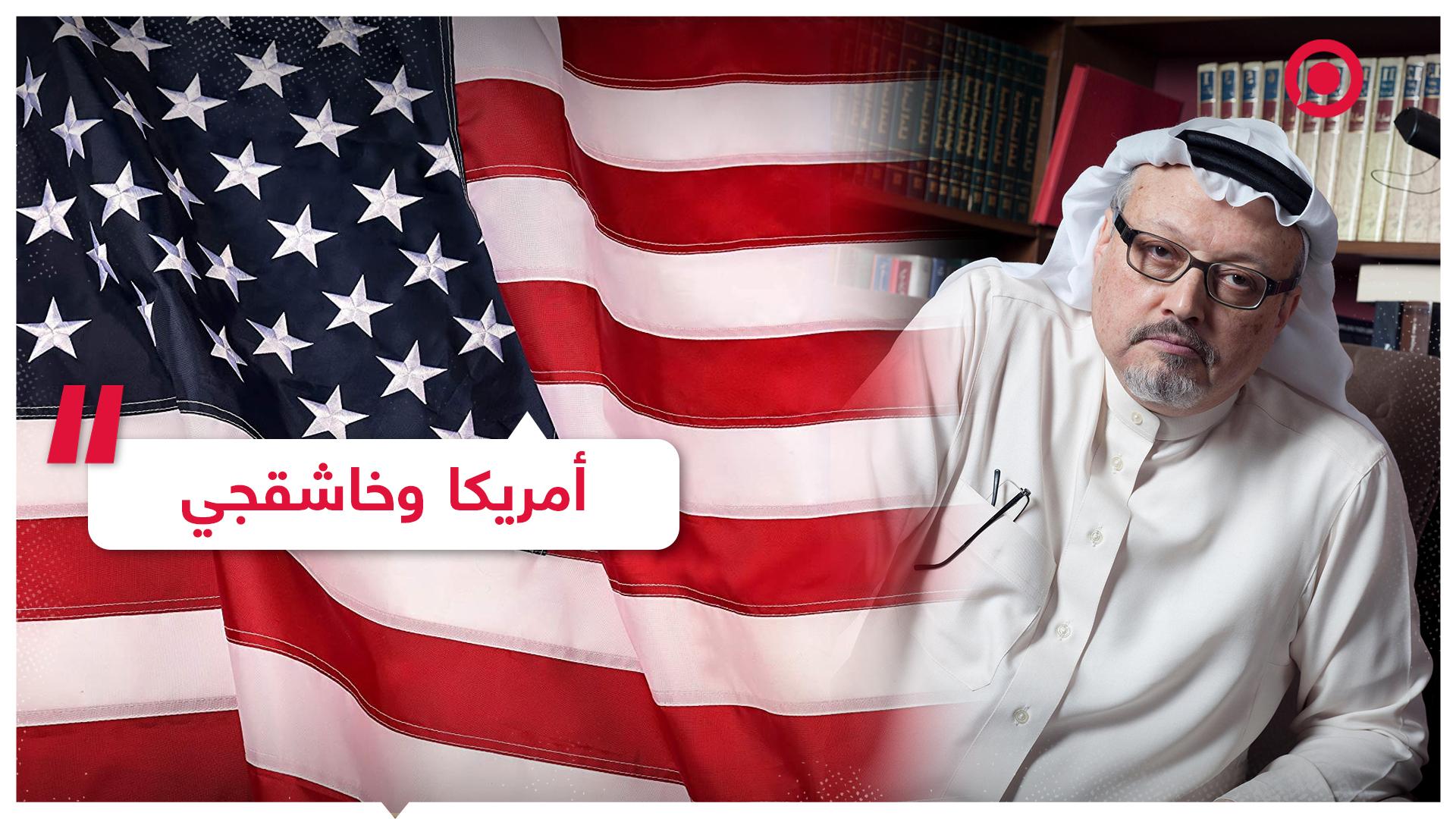 تقرير للمخابرات الأمريكية عن مقتل خاشقجي يشعل غضب السعوديين