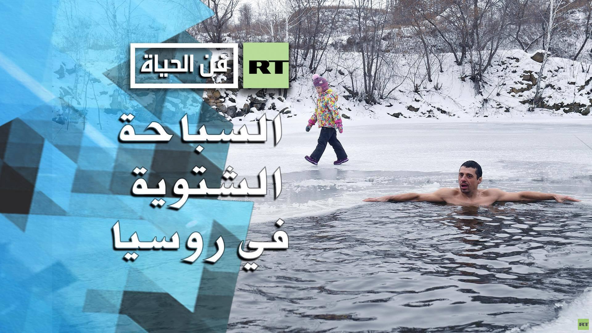 هواة السباحة الشتوية في روسيا
