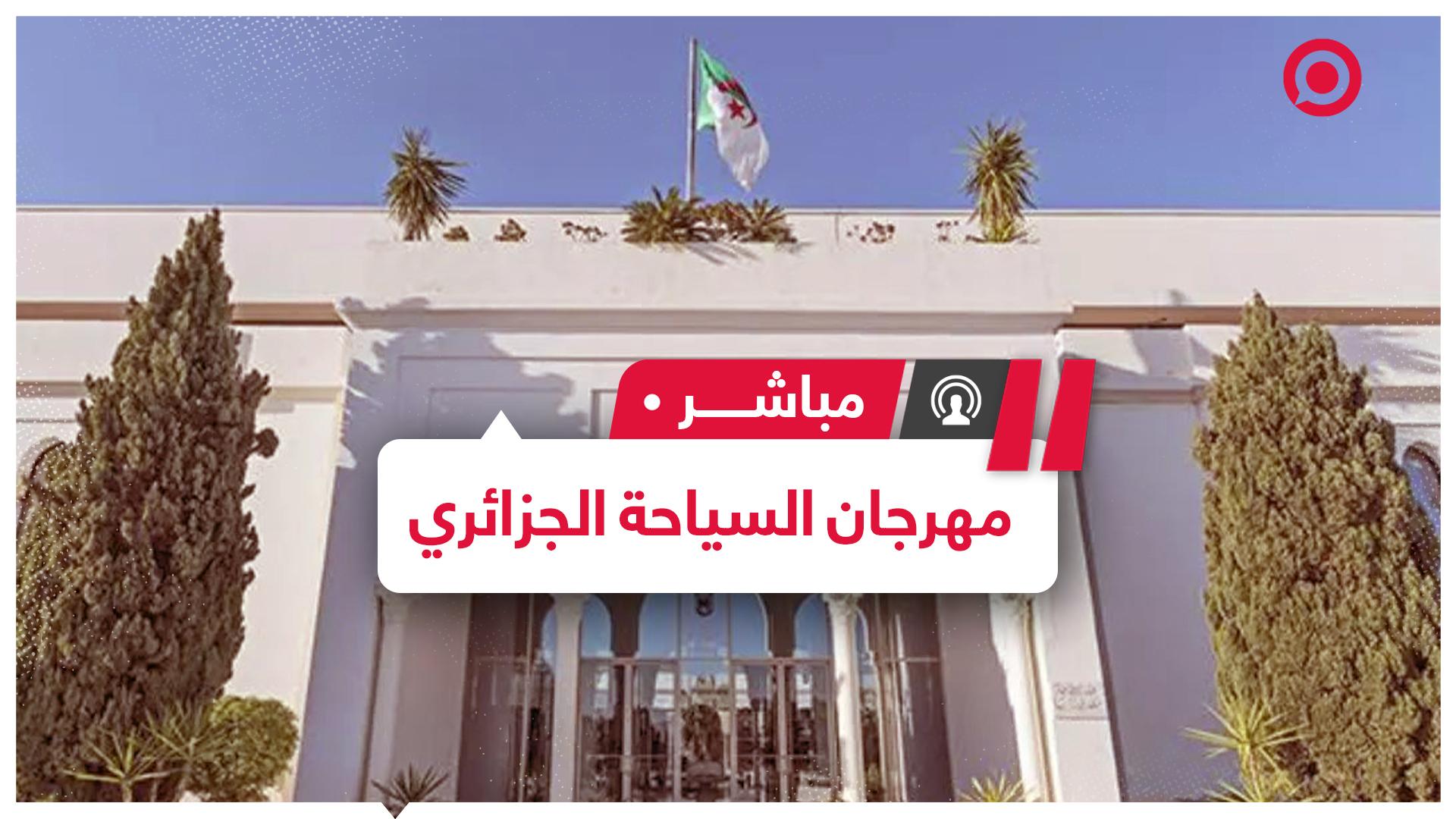 أنباء بالجزائر عن الاستعانة بفنانين عرب للترويج للسياحة... ووزارة الثقافة تنفي