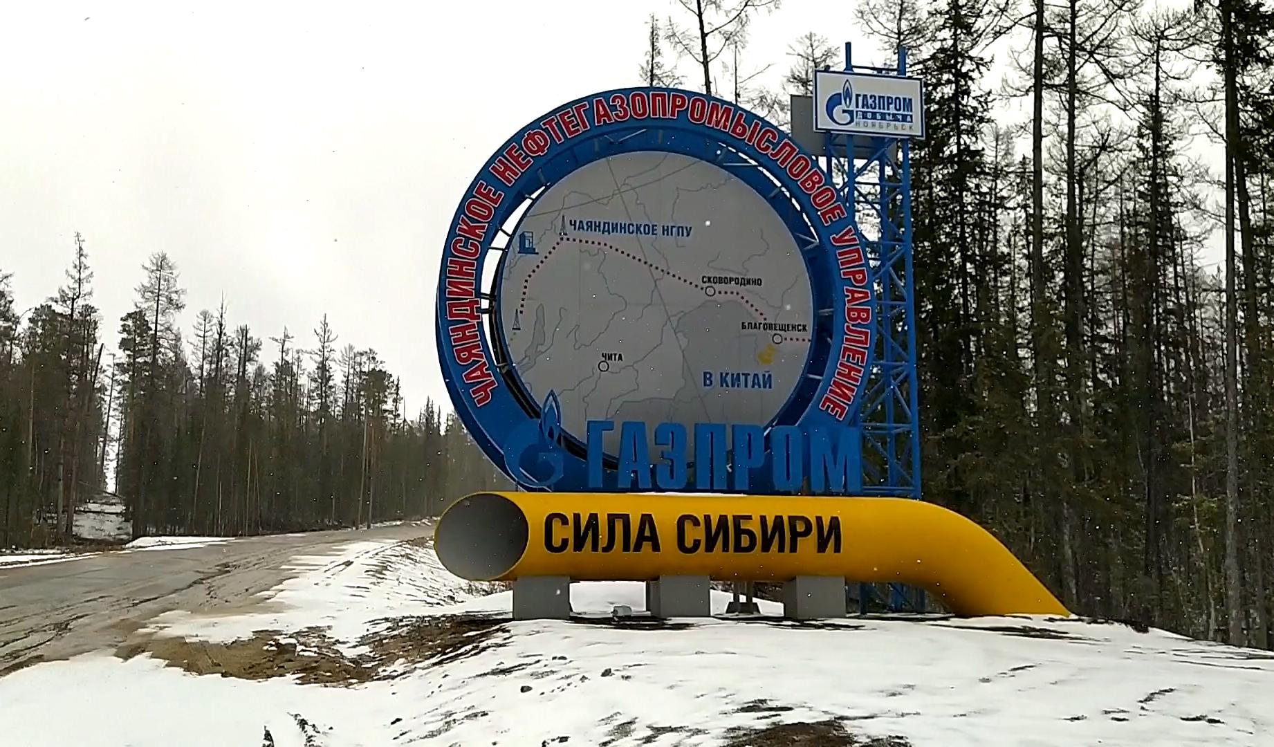 روسيا تضاعف إمدادات الغاز إلى الصين