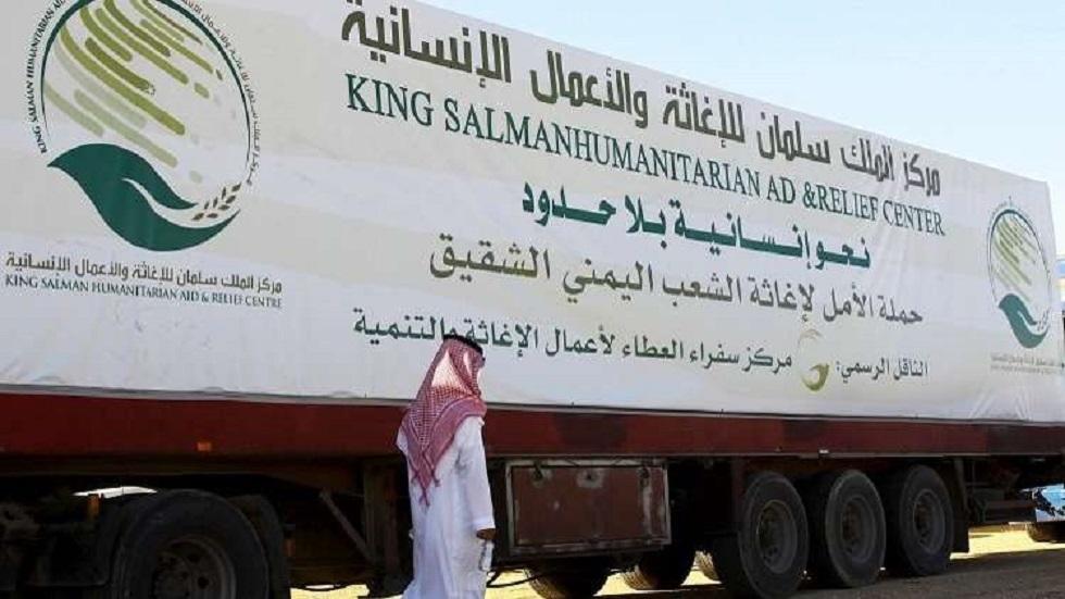 مساعدات إنسانية من السعودية لليمن - أرشيف