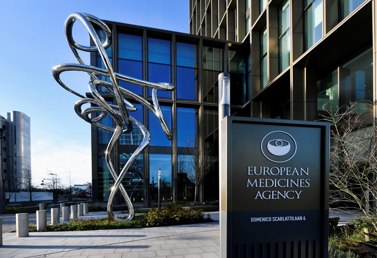 وكالة الأدوية الأوروبية تبدأ الاختبارات المتعلقة بتسجيل لقاح