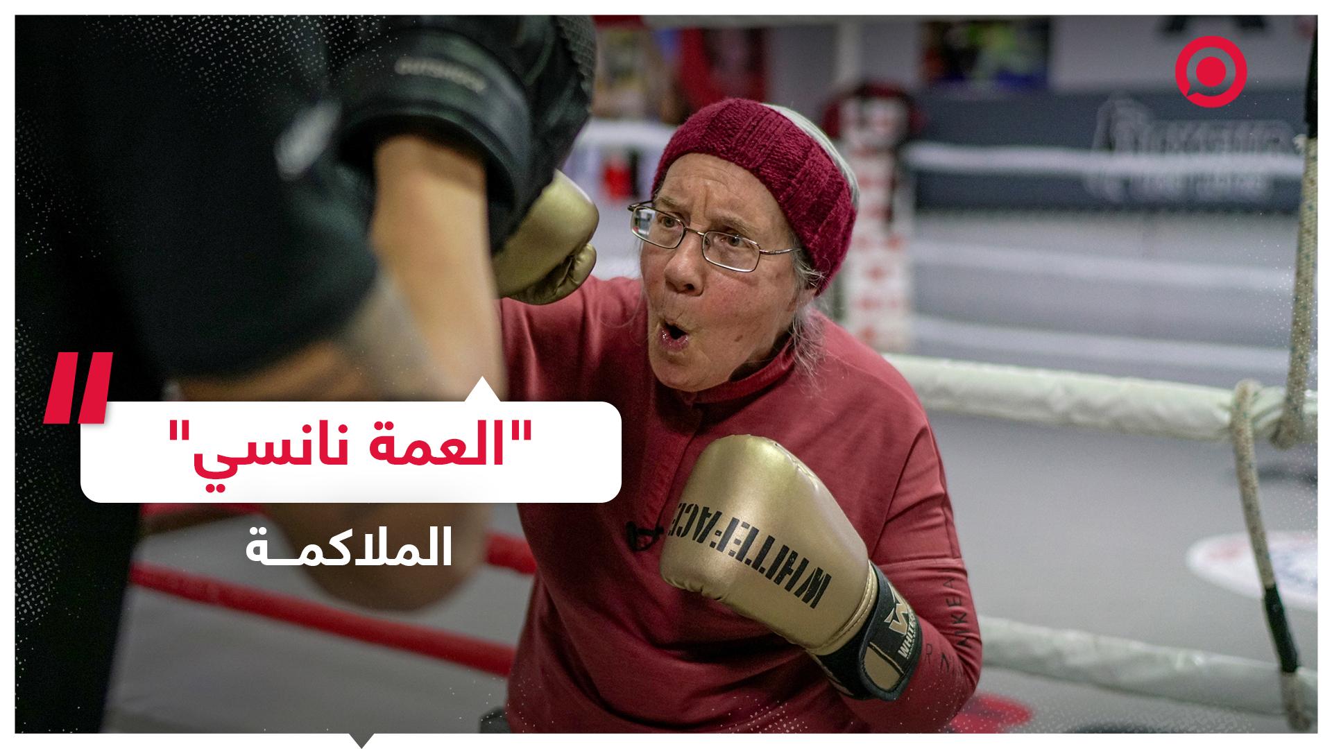 #ملاكمة #مرض #باركنسون #عجوز #تركيا #رياضة #لعب
