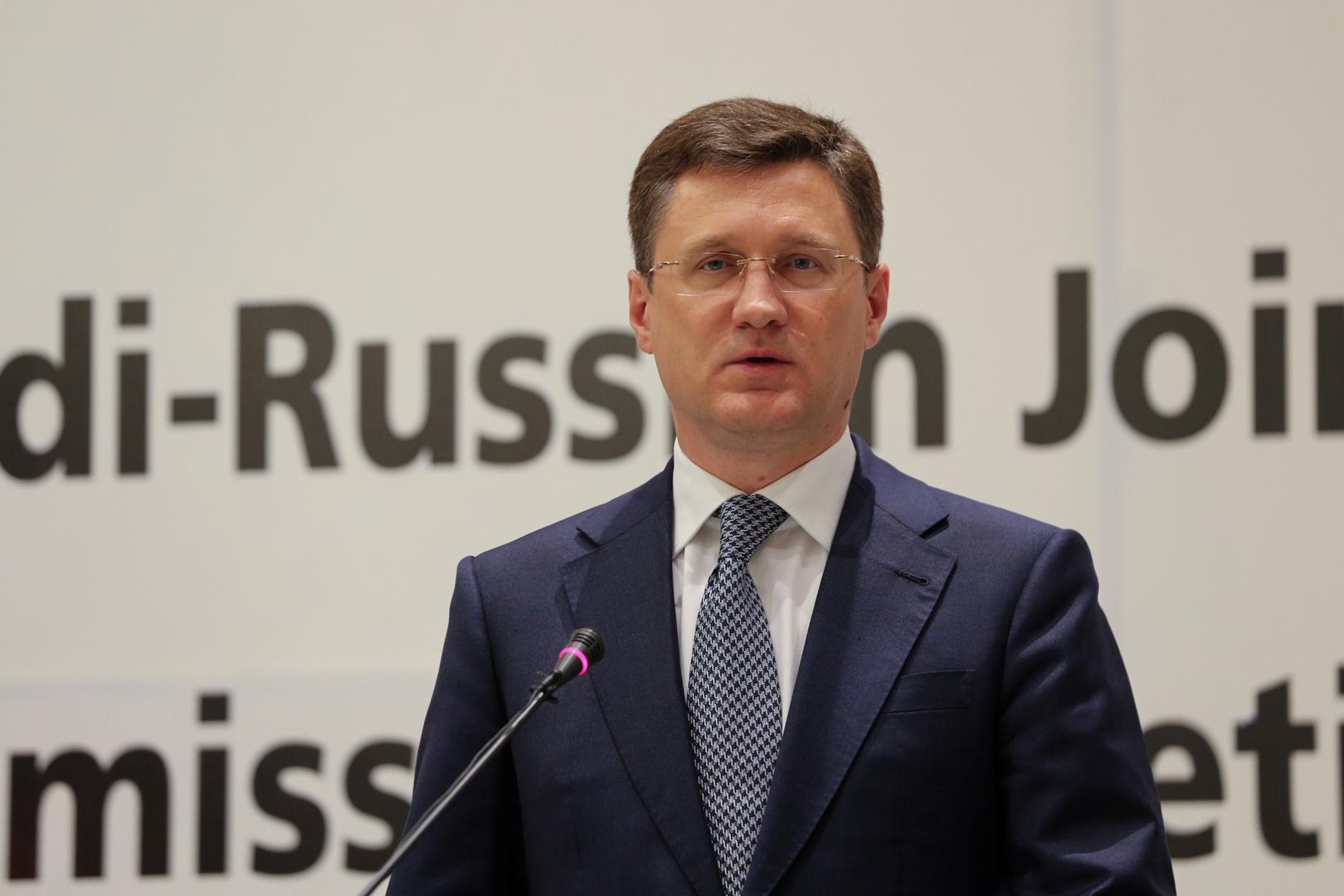 وزير الطاقة الروسي، ألكسندر نوفاك.
