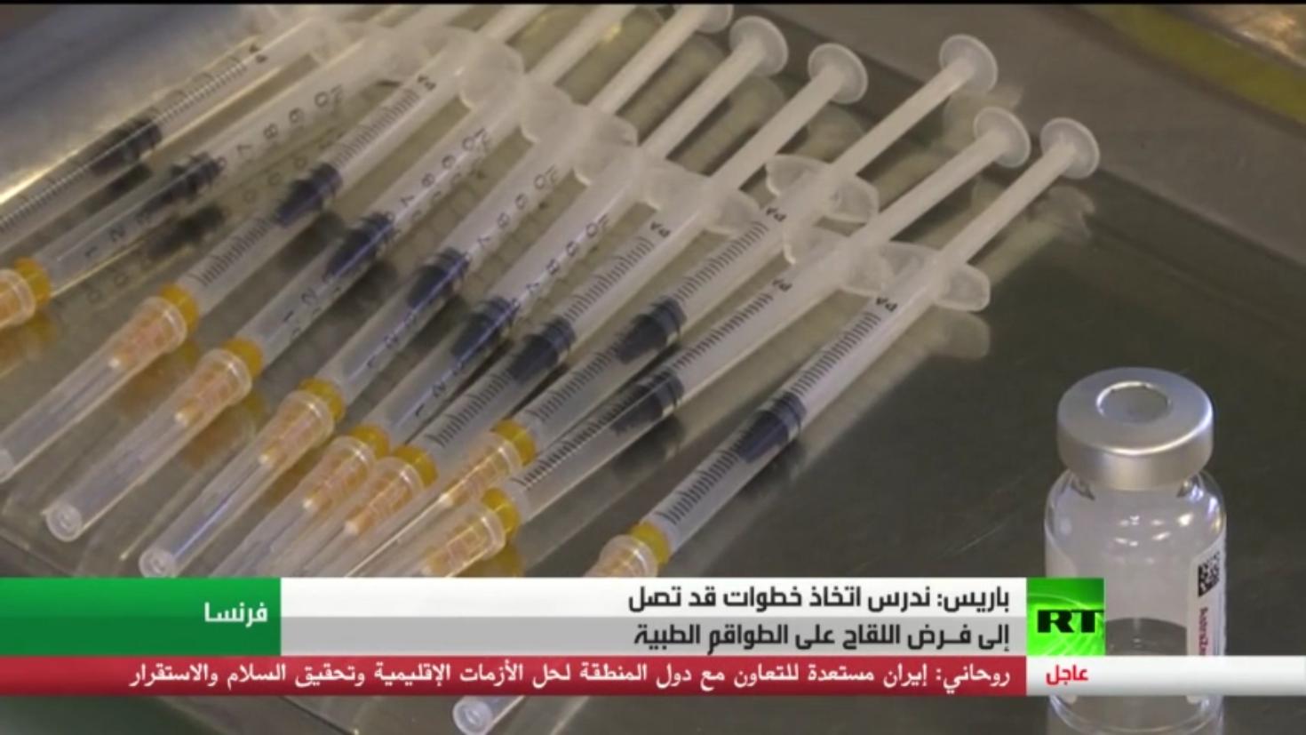 باريس.. إجبار الطواقم الطبية على تلقي اللقاح