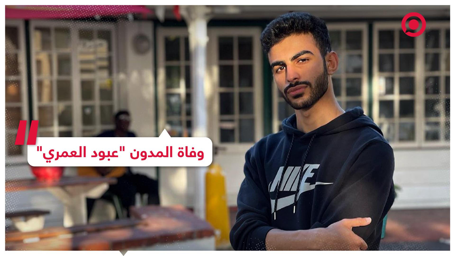 وفاة المدون الأردني الشهير عبد الله العمري