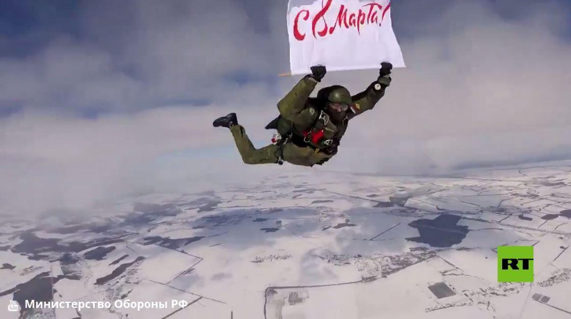بالفيديو.. المظليون الروس يهنئون المرأة بعيدها بطريقة مميزة