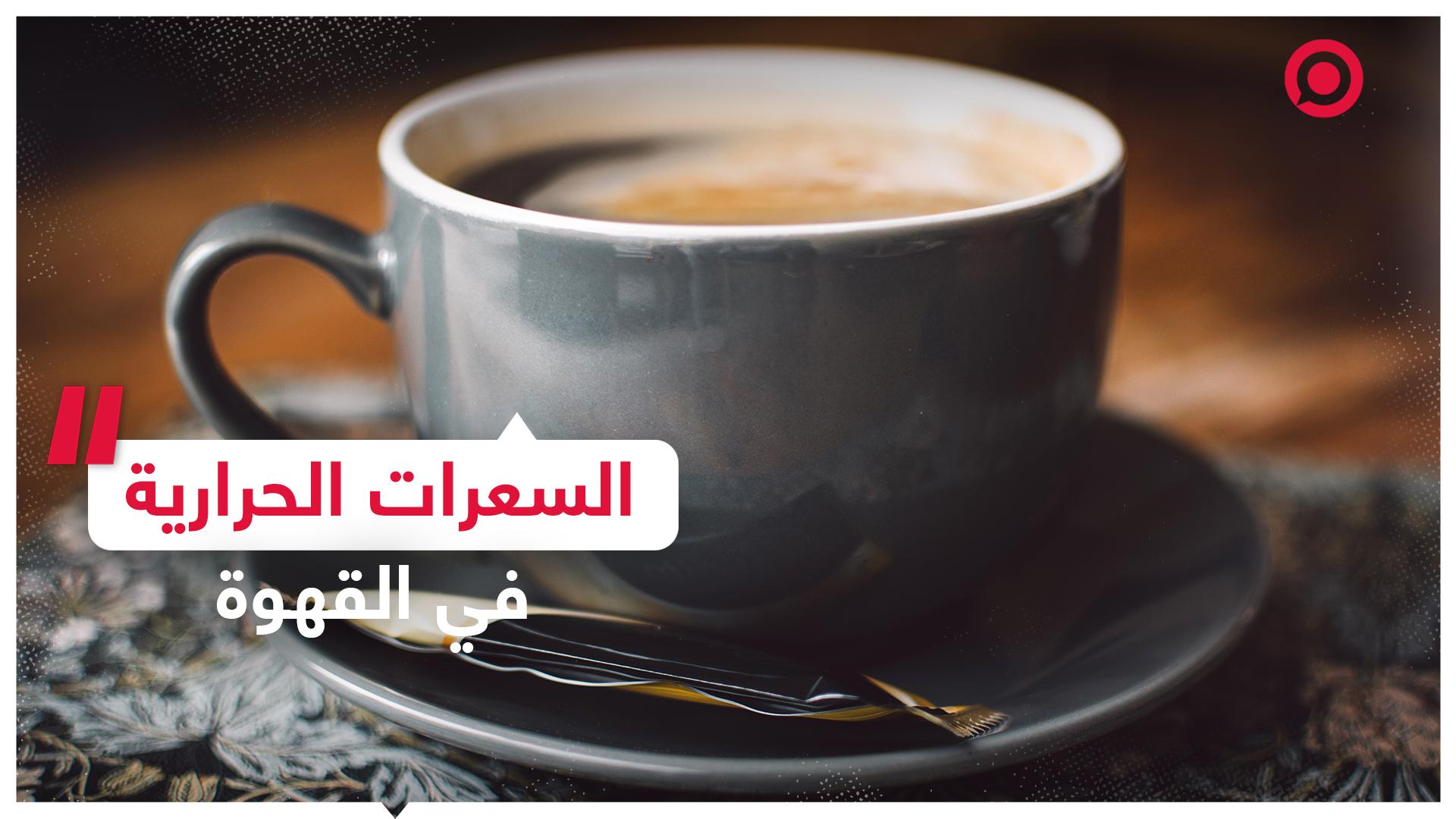 عدد السعرات الحرارية في القهوة السوداء