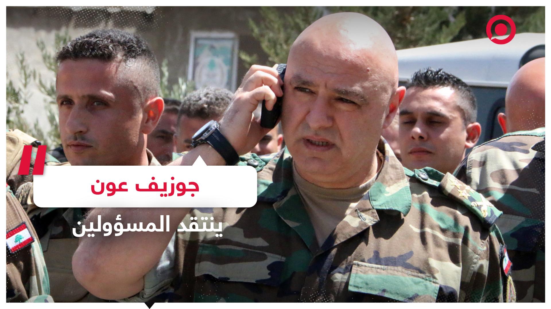 قائد الجيش اللبناني جوزيف عون ينتقد النخب السياسية