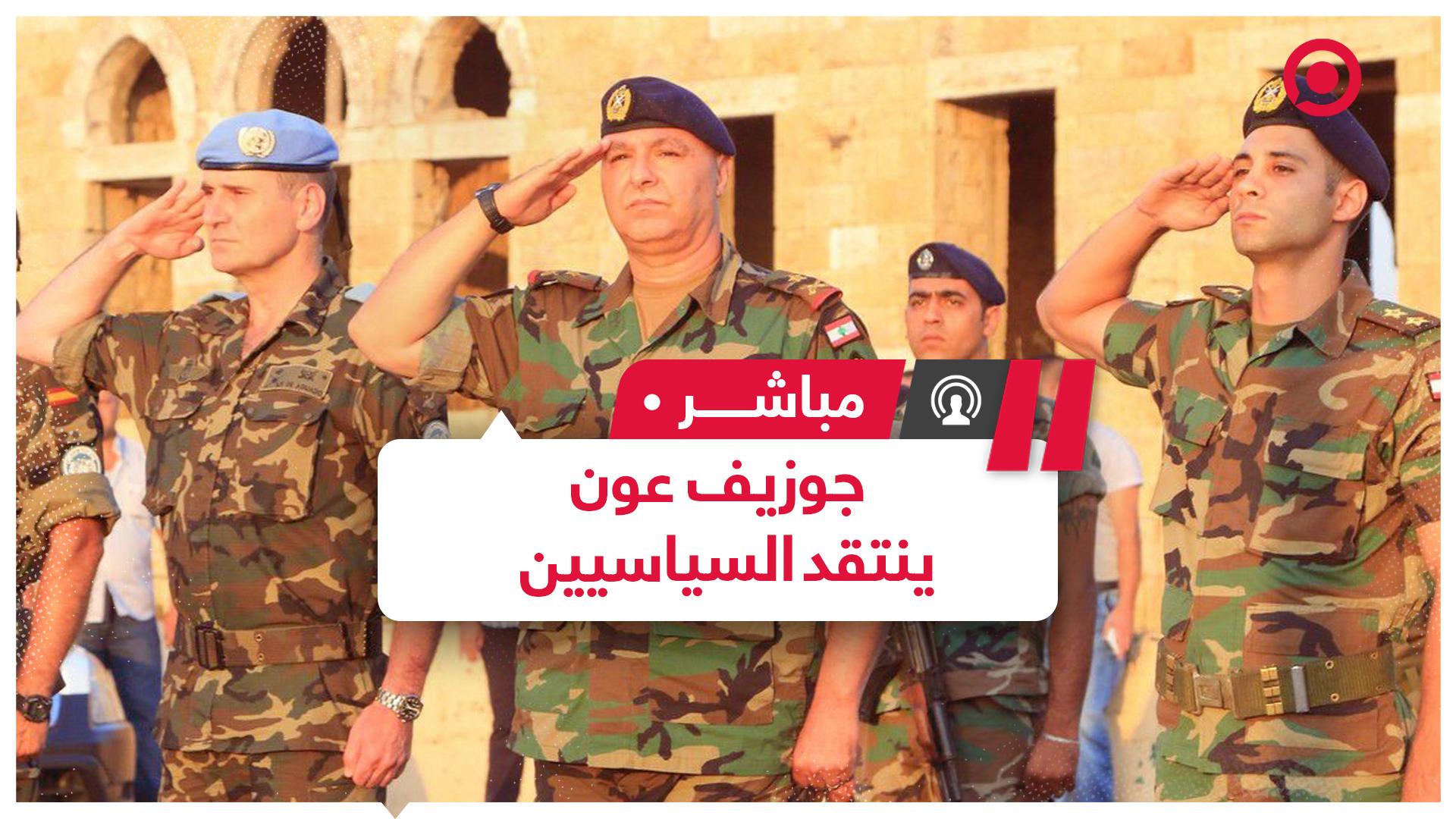 قائد الجيش اللبناني يوجه انتقادا للسياسيين ويوكد عدم السماح بالمساس بالسلم الأهلي