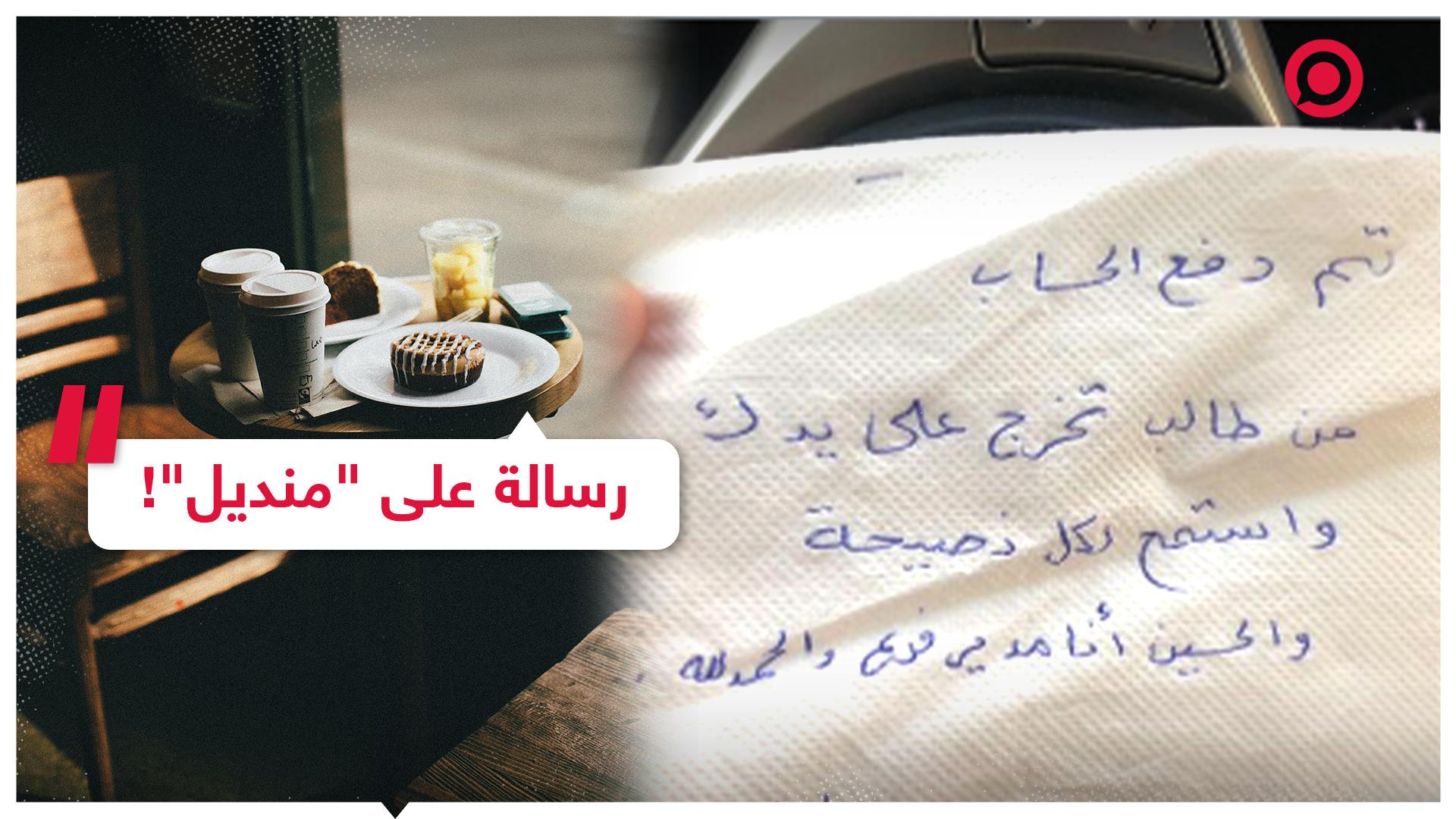 رسالة مؤثرة من طالب لمعلمه تثير تفاعلا في السعودية