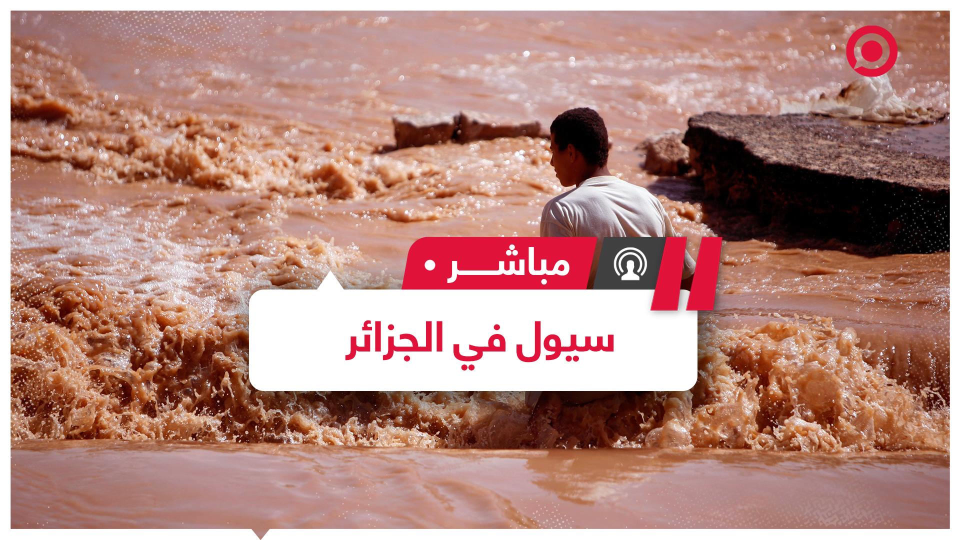 10 قتلى جراء السيول بولاية الشلف الجزائرية بعد أمطار غزيرة غمرت عدة مناطق في البلاد