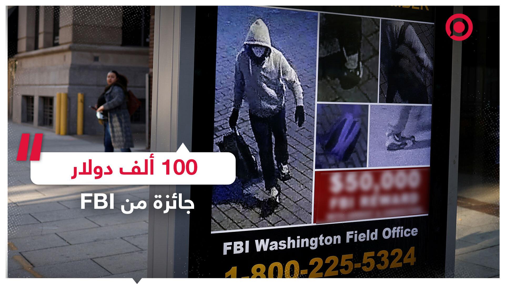 FBI ينشر فيديو يحمل أدلة جديدة عشية اقتحام الكابيتول