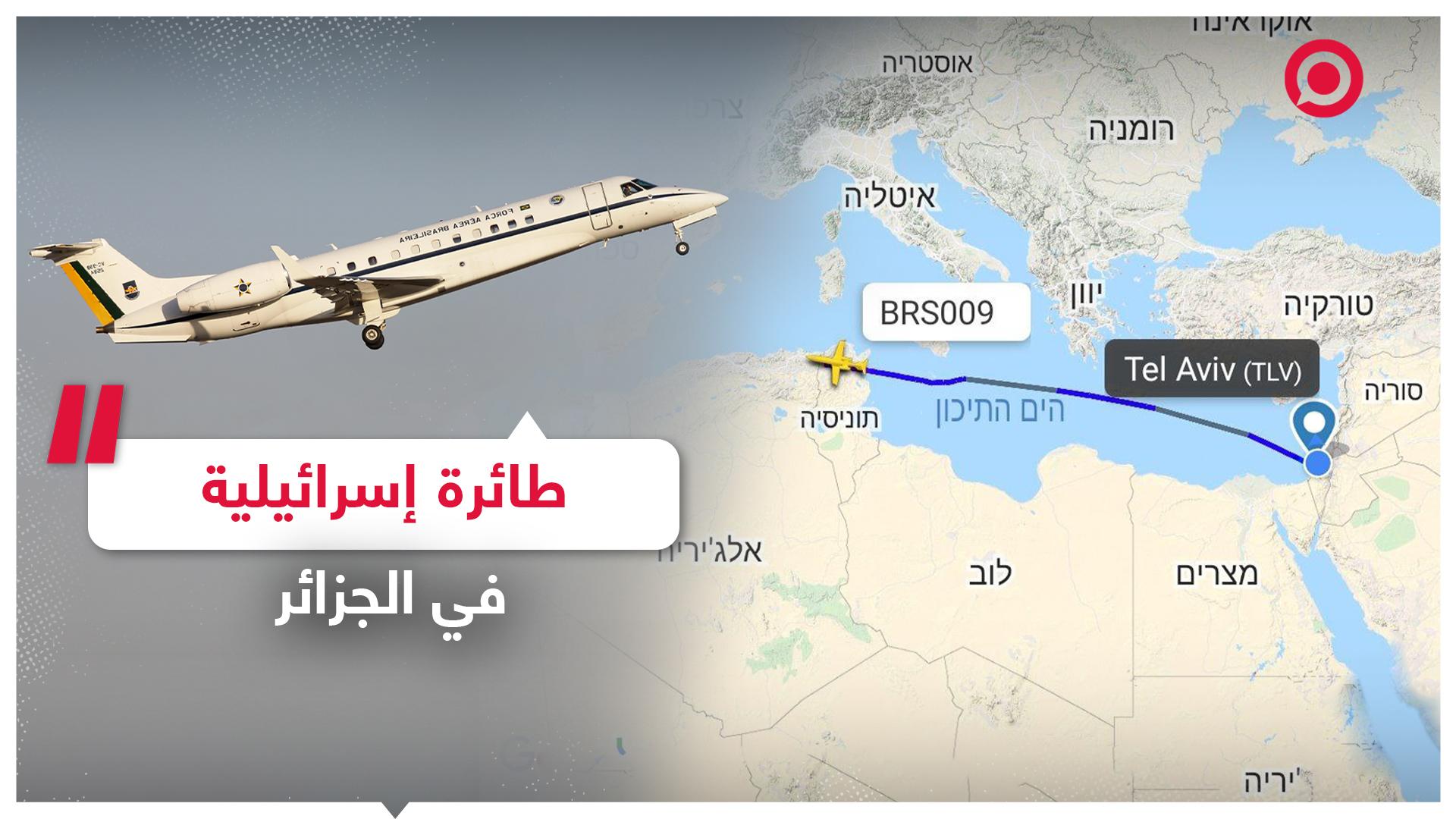 صحافة إسرائيلية تزعم هبوط طائرة من تل أبيب بمطار الجزائر