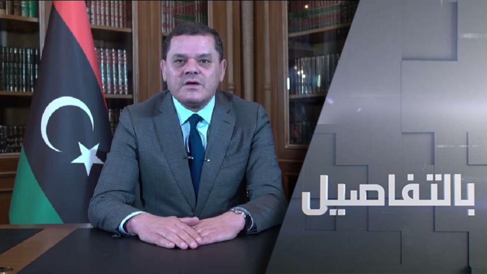 ليبيا بلا وزير دفاع.. تحديات الدبيبة؟