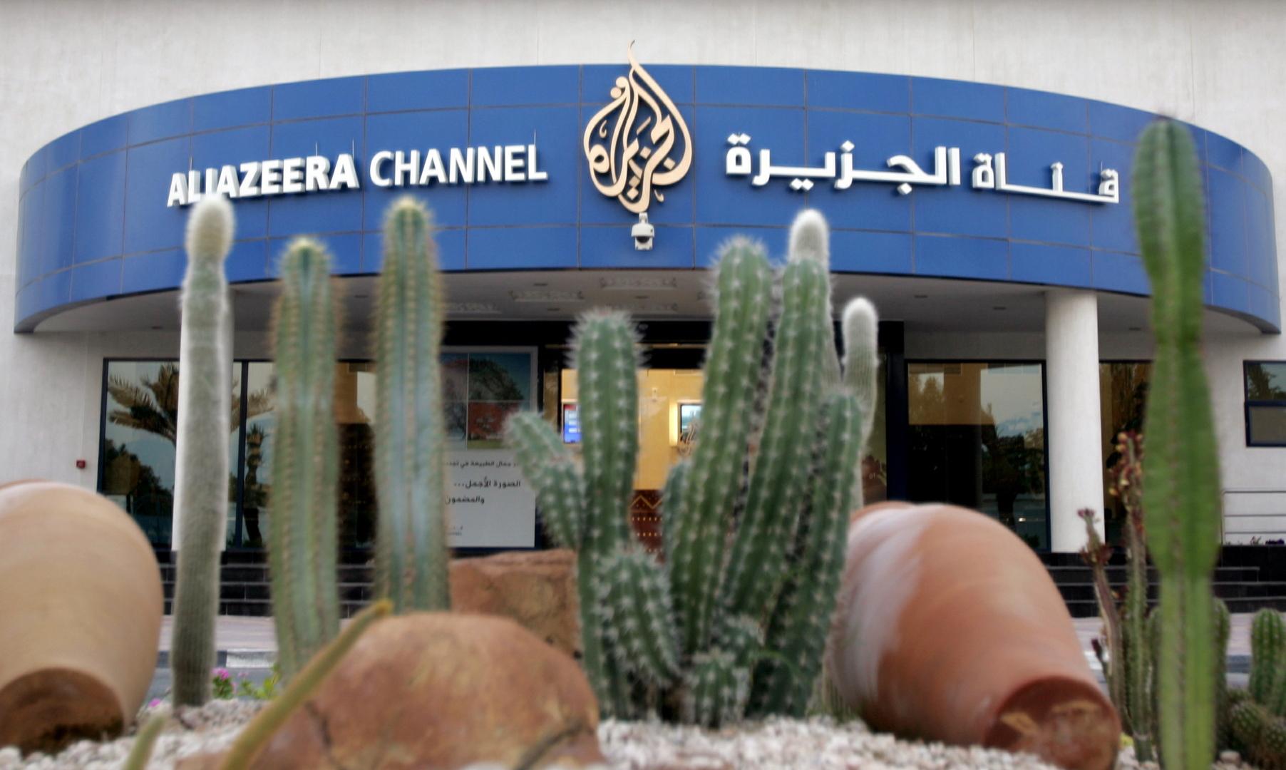 مبنى قناة الجزيرة في الدوحة، صورة من الأرشيف