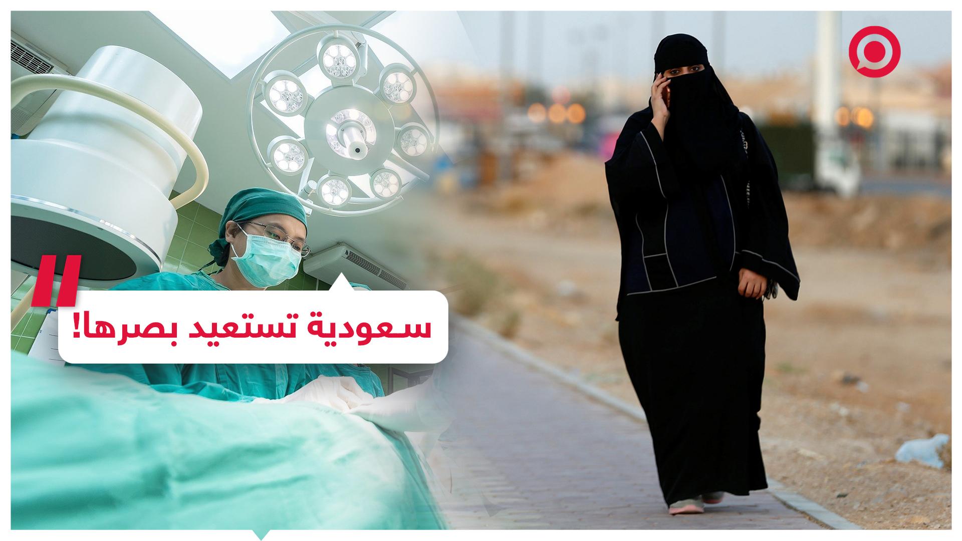 قصة سيدة سعودية تستعيد بصرها بعد 5 أعوام
