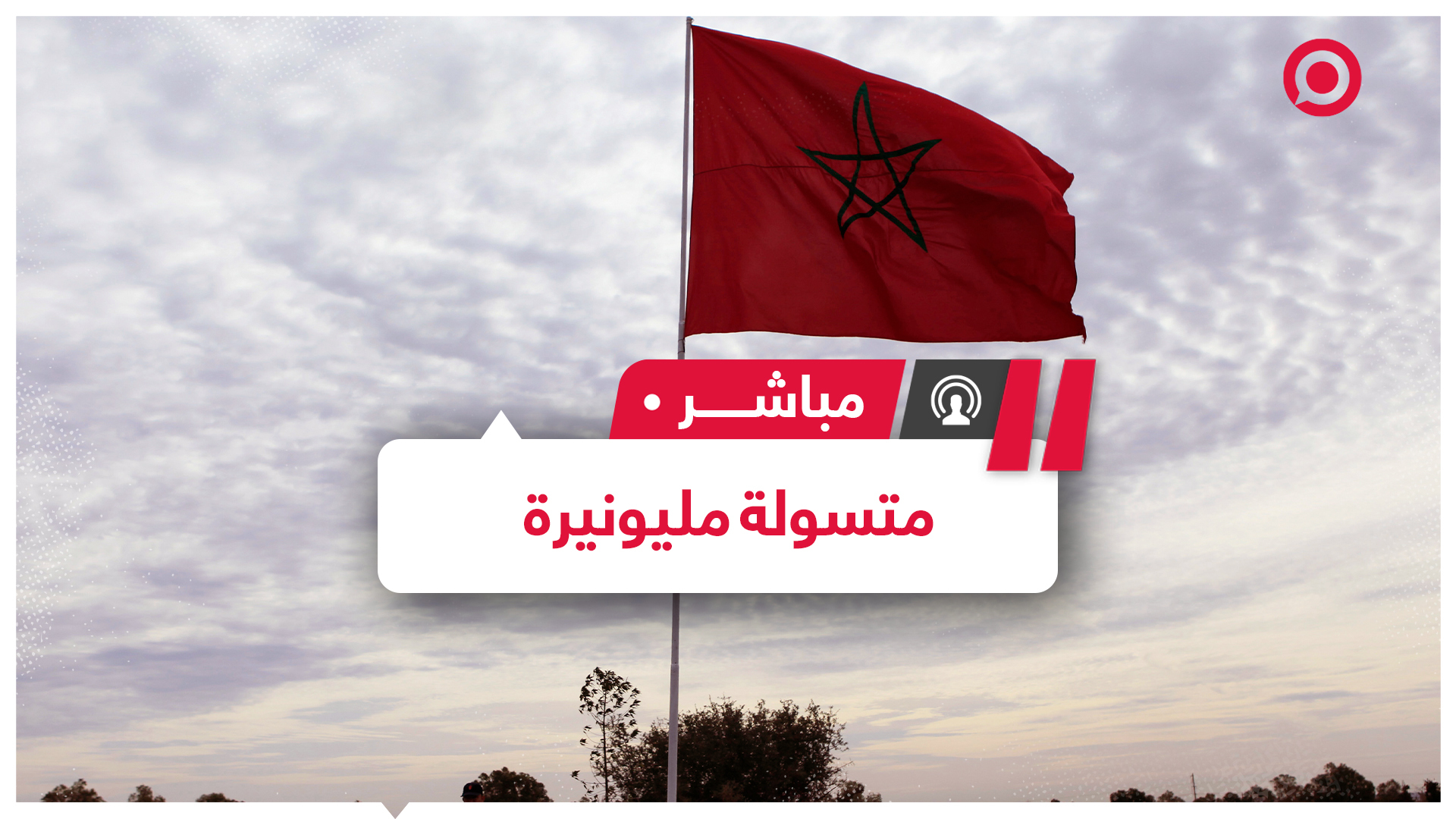 الأمن المغربي يقبض على متسولة