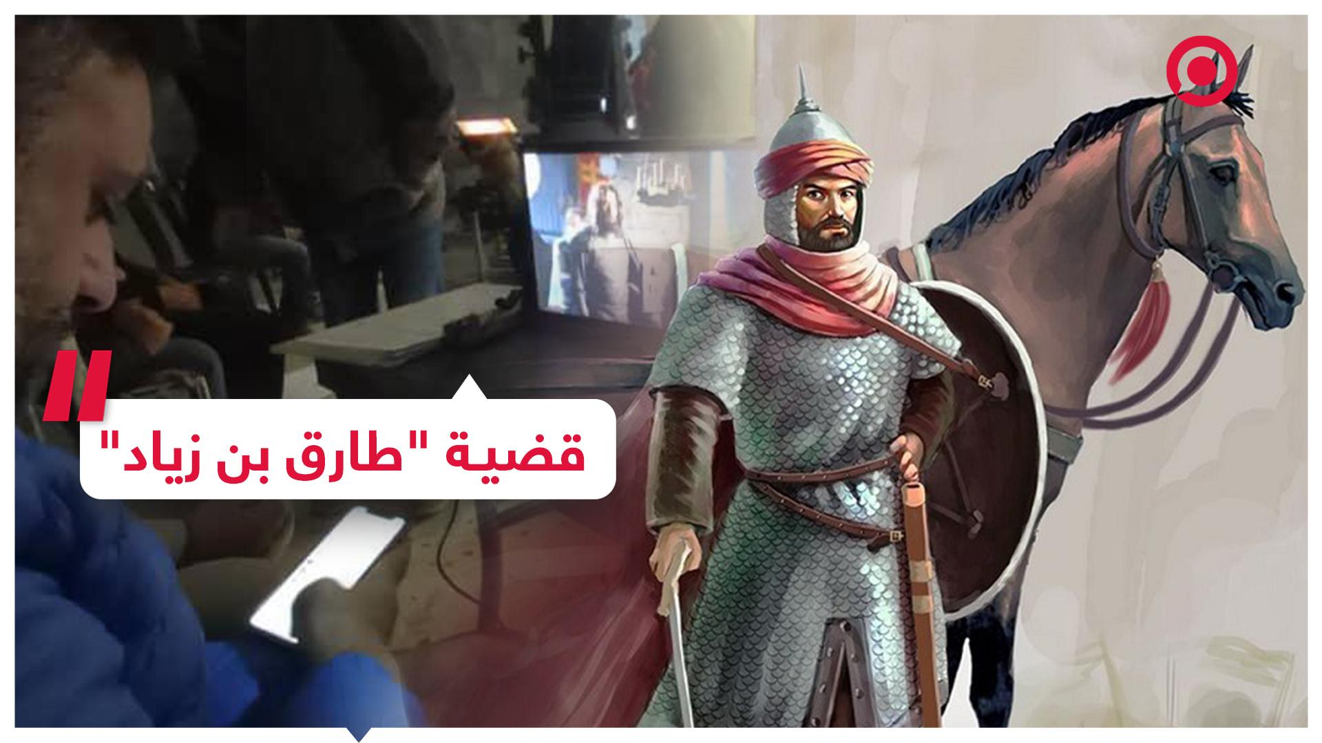 طارق بن زياد.. جدل بين الجزائر والمغرب حول أصول القائد المسلم