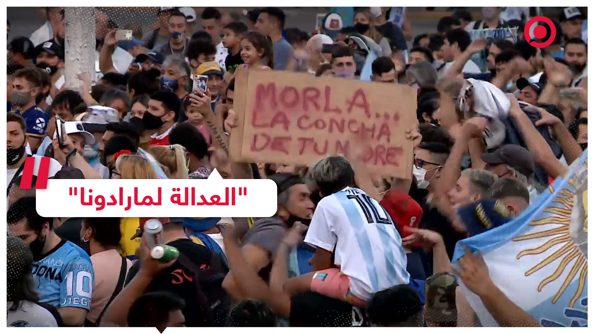 محتجون يطالبون بتحقيقات موسعة لكشف أسباب وفاة مارادونا