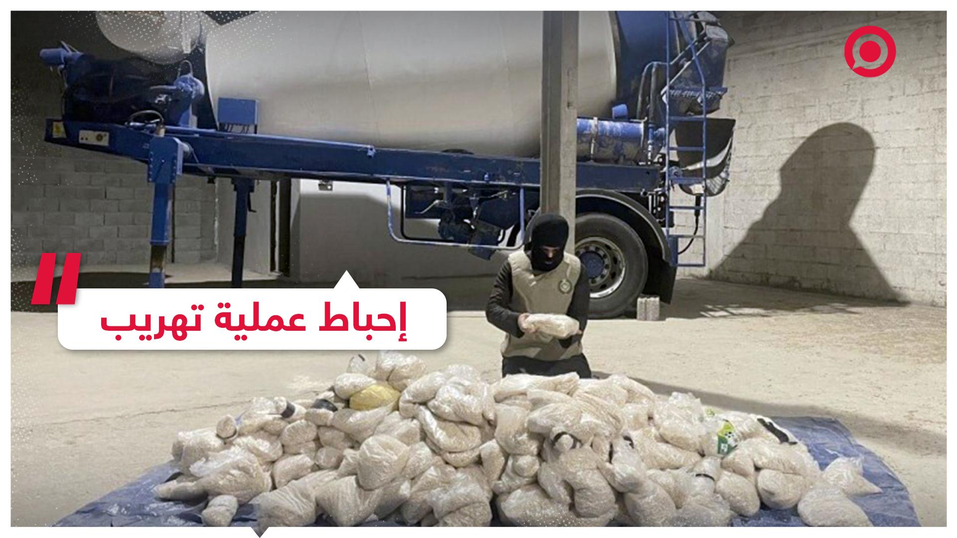 السلطات السعودية تحبط عملية تهريب مخدرات