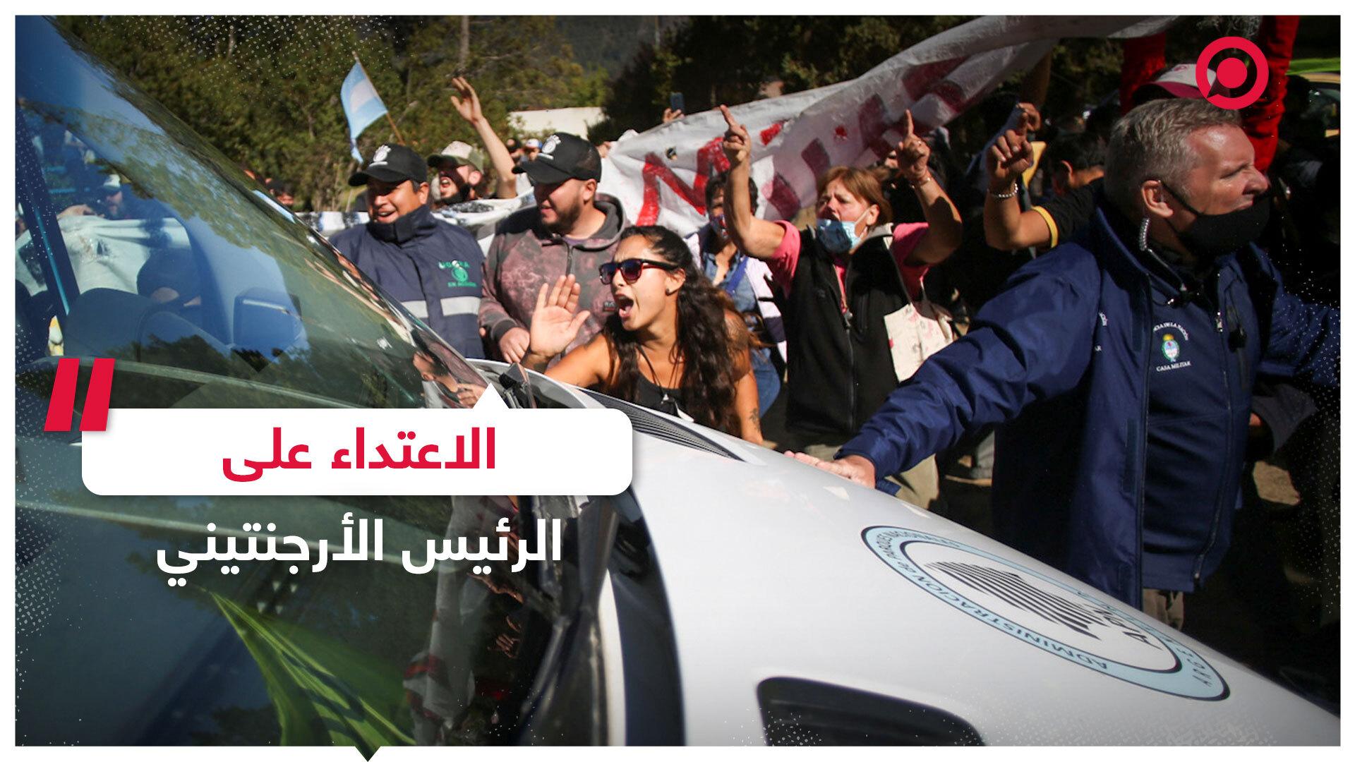 محتجون يعتدون على مركبة الرئيس الأرجنتيني