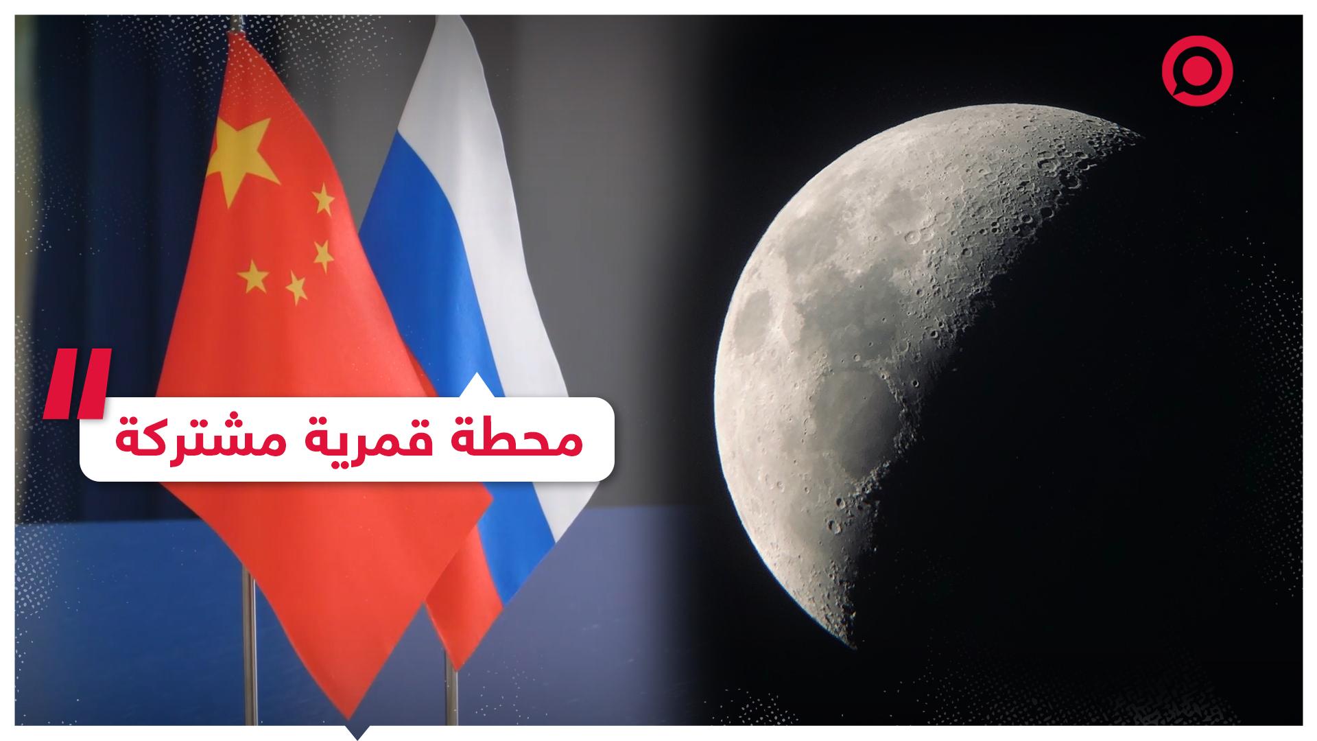 روسيا والصين نحو محطة فضائية مشتركة على القمر