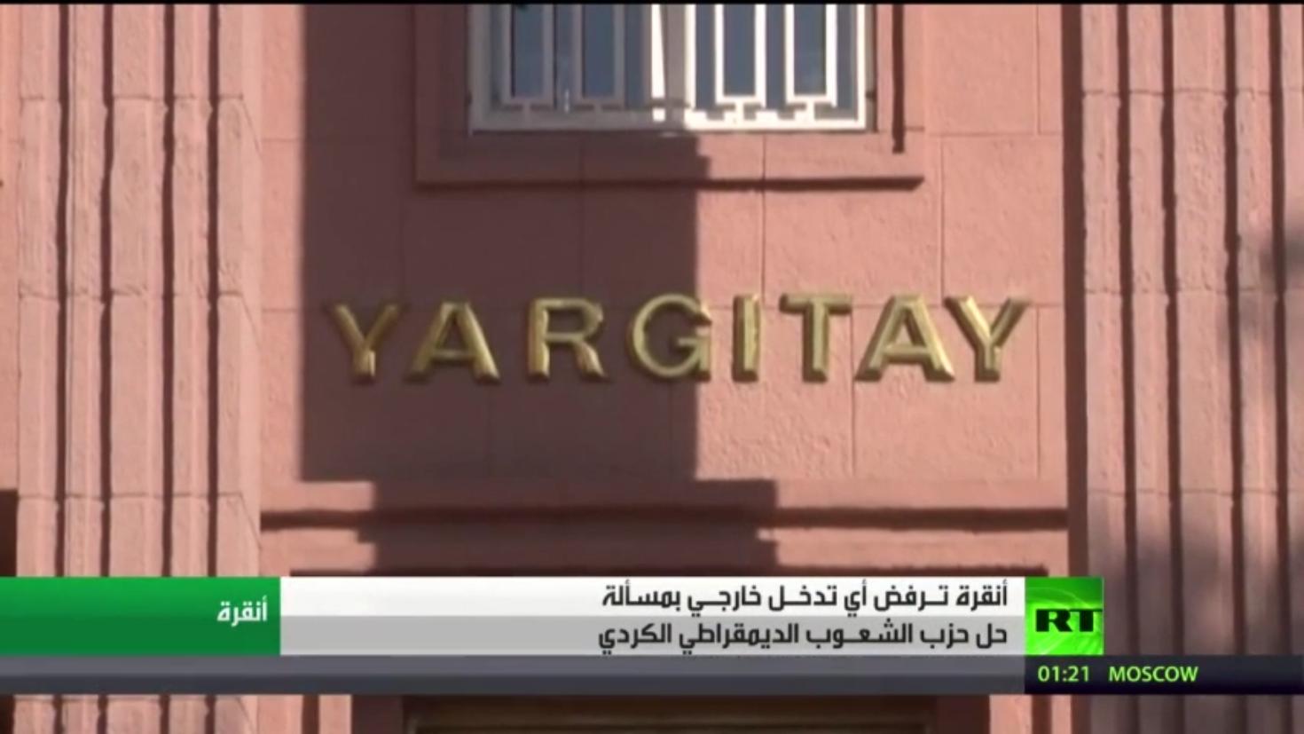 أنقرة.. توجه لحل حزب الشعوب الكردي