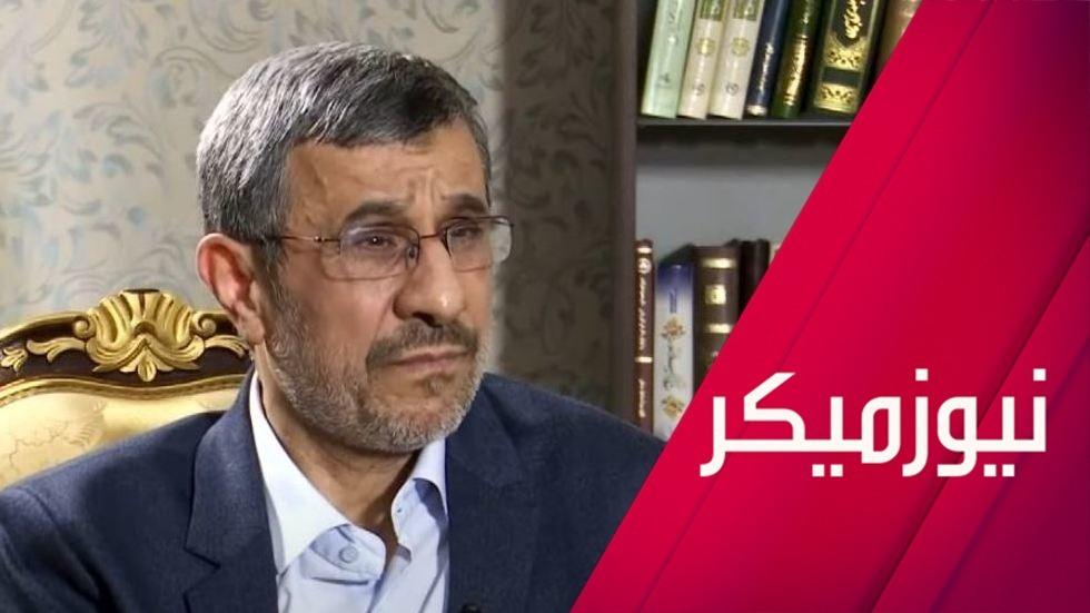 أحمدي نجاد لا يمانع من أن تكون السعودية ضمن اتفاق نووي شامل مع إيران